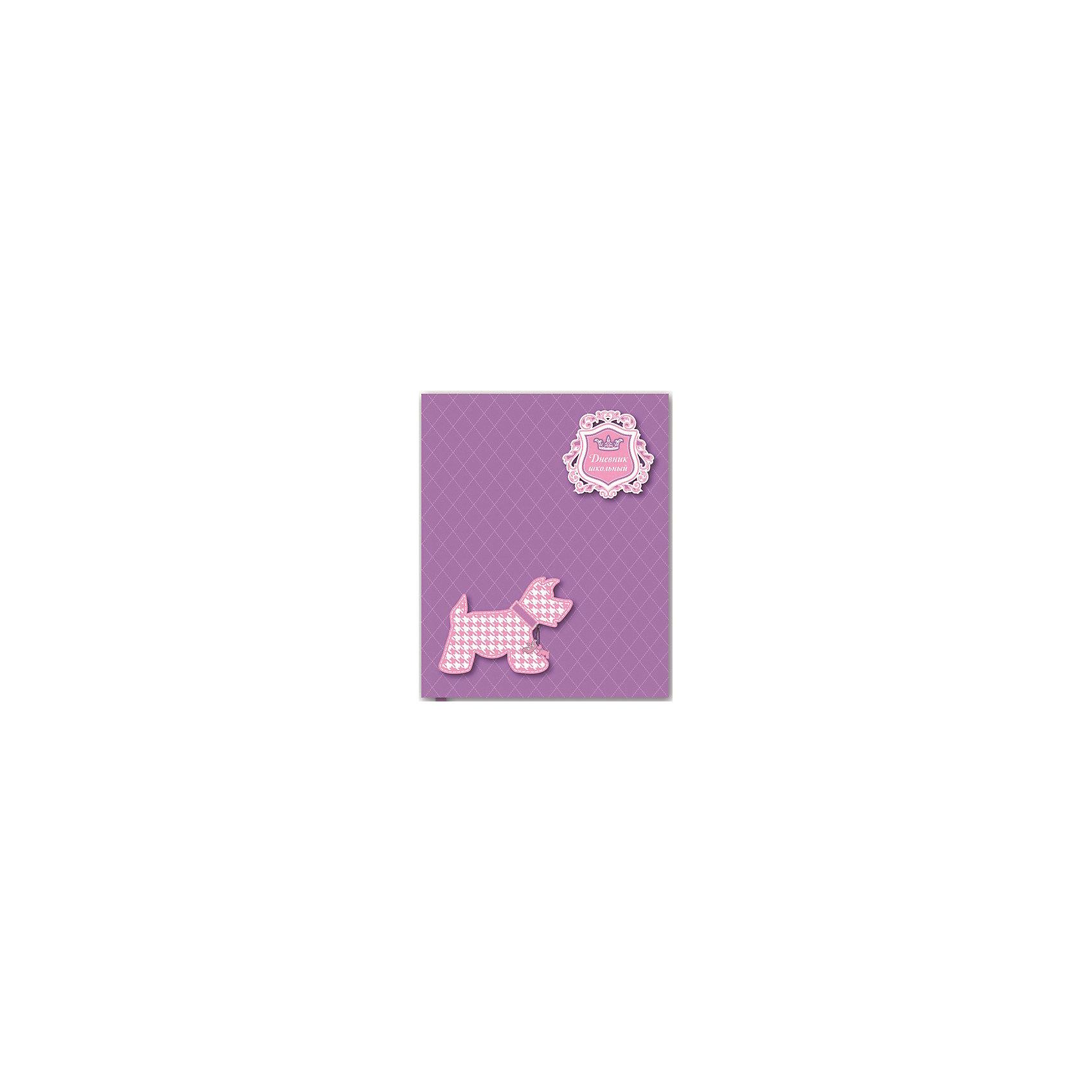 Феникс+ Дневник Стильный щенок д васабова дневник алматинки