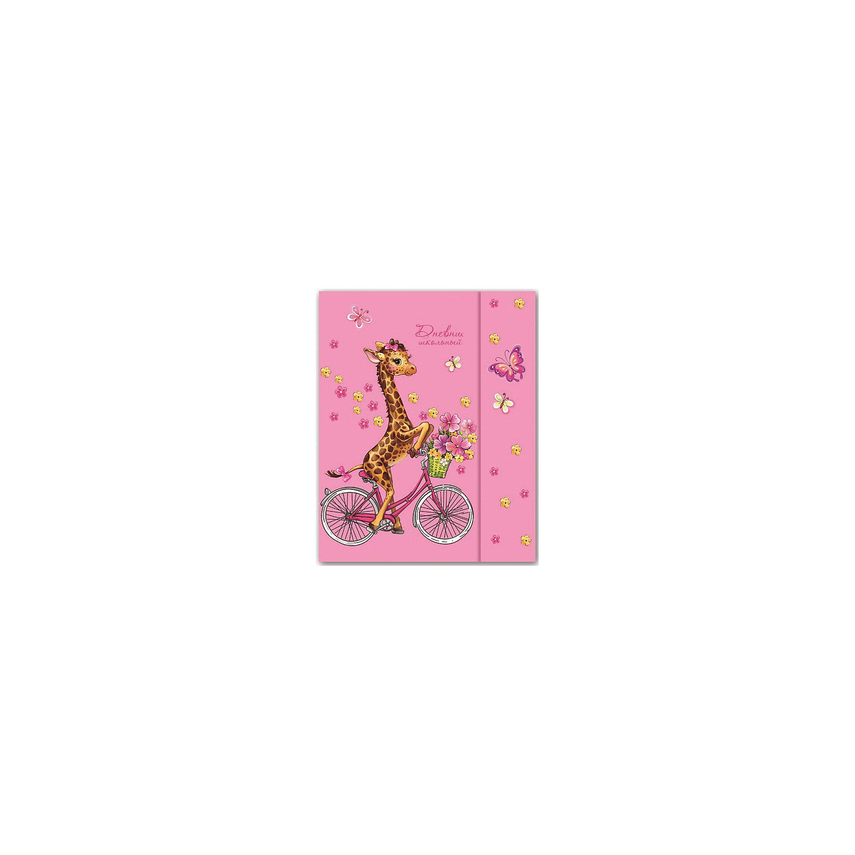 Дневник Жираф и велосипедОдна из важнейших школьных принадлежностей - дневник. Он нужен каждому школьнику. Занятия ребенка в школе всегда требуют приобретения атрибутов для учебы. Так пусть они будут стильными и качественными! Ведь учиться с ними - намного приятней.<br>Школьный дневник Жираф и велосипед - стандартного формата А5. Обложка - из плотной бумаги с оригинальным рисунком. Листы надежно скреплены. Изделие произведено из качественных и безопасных для ребенка материалов.<br><br>Дополнительная информация:<br><br>цвет: разноцветный;<br>формат: А5;<br>материал: бумага.<br><br>Дневник Жираф и велосипед можно купить в нашем магазине.<br><br>Ширина мм: 215<br>Глубина мм: 170<br>Высота мм: 10<br>Вес г: 270<br>Возраст от месяцев: 72<br>Возраст до месяцев: 192<br>Пол: Женский<br>Возраст: Детский<br>SKU: 4746243