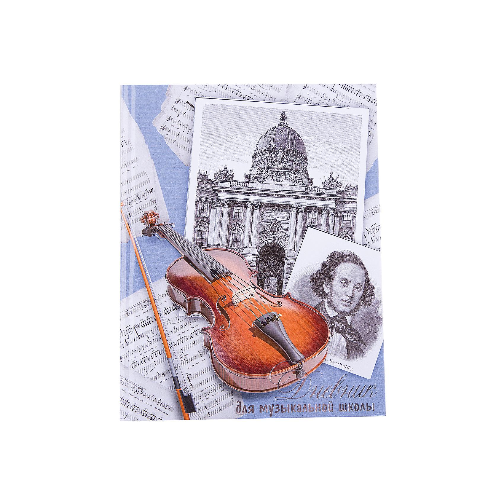 Феникс+ Дневник для музыкальной школы Скрипка и ноты на голубом, А5 дневник для музыкальной школы хатбер 48 листов а5 рисунки чернилами твердая обложка