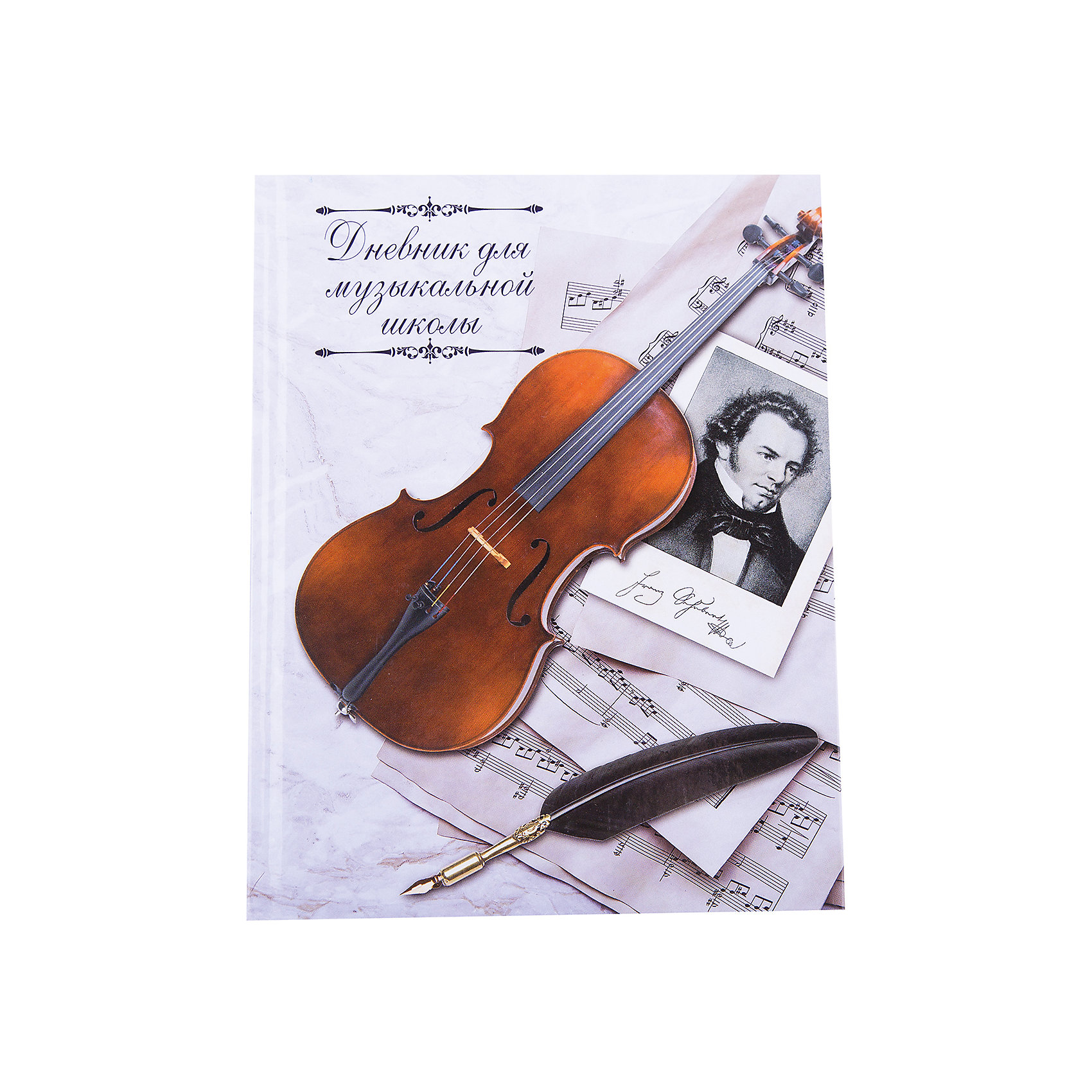 Феникс+ Дневник для музыкальной школы Скрипка и перо, А5 дневник для музыкальной школы хатбер 48 листов а5 рисунки чернилами твердая обложка