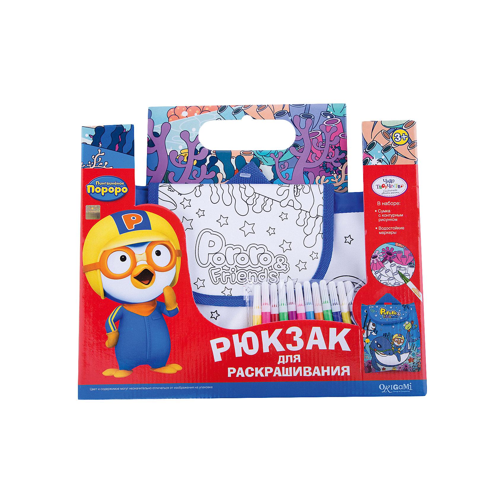 Origami Сумка - рюкзак  для раскрашивания Пороро