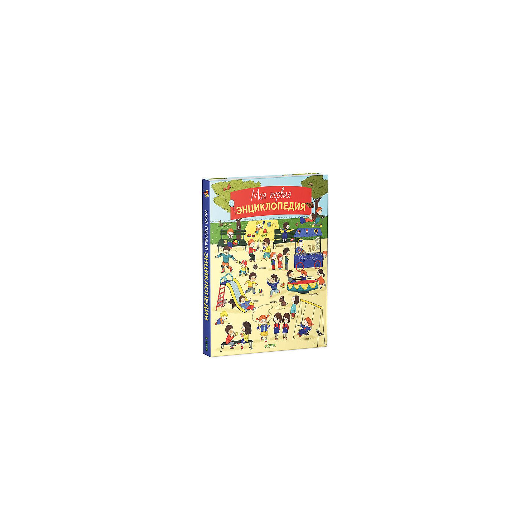 Моя первая энциклопедияЭта прекрасно иллюстрированная книжка совмещает в себе мини-энциклопедию окружающего мира и одновременно веселую игру «найди и покажи». 12 тем, 150 новых слов — все для того, чтобы ребенок весело и с удовольствием учился говорить, развивал внимательность, запоминал новые понятия. Каждый разворот посвящён тому, что ребёнок видит вокруг себя:<br>• в комнате <br>• в детском садике<br> • в парке <br>• на кухне <br>• в ванной комнате<br> • в лесу <br>• на пляже<br>• в деревне <br>• в горах<br> • на ферме<br> • в городе<br> • в небе<br><br>Дополнительная информация:<br><br>- тип обложки: 7Б - твердая (плотная бумага или картон)<br>- оформление: вырубка, частичная лакировка<br>- иллюстрации: цветные<br>- страниц: 26 картон<br>- масса: 956 гр.<br>- размеры: 32*26,5*2 см.<br><br>Книгу Моя первая энциклопедия можно купить в нашем интернет магазине<br><br>Ширина мм: 314<br>Глубина мм: 255<br>Высота мм: 15<br>Вес г: 932<br>Возраст от месяцев: 0<br>Возраст до месяцев: 36<br>Пол: Унисекс<br>Возраст: Детский<br>SKU: 4750676