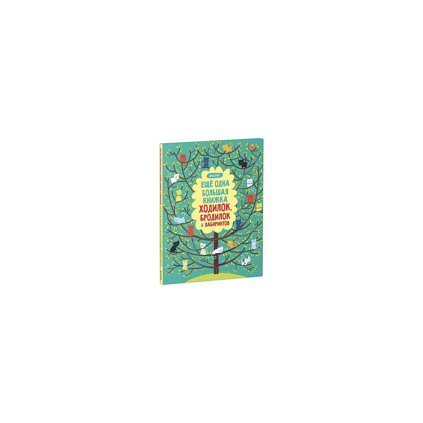 Clever Еще одна большая книжка ходилок, бродилок и лабиринтов раскраски clever большая книжка по цифрам