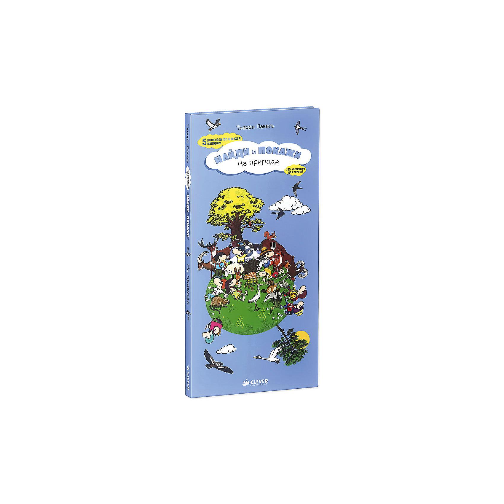 Найди и покажи. На природеРазвивающие книги<br>Поднимитесь в горы, прогуляйтесь по лесам и полям, отдохните на берегу пруда и на морском побережье благодаря этой чудесной книжке-игрушке. Полюбуйтесь прекрасными видами природы, узнайте, какие животные и растения встречаются в разных местах, придумывайте истории на основе чудесных красочных иллюстраций, а также играйте в веселую игру «найди и покажи».<br>Тренируйте внимательность, воображение, играйте в командные игры «Кто быстрее найдет предмет». Кроме того, специальный небольшой формат книжки позволит вам взять ее с собой в дорогу и занять вашего ребенка в пути.<br><br>Дополнительная информация:<br><br>- год издания: 2014.<br>- тип обложки: твердая, целлофанированная (или лакированная).<br>- иллюстрации: цветные.<br>- количество страниц: 10 (картон).<br>- размер: 29,6*13*1.7 см.<br>- вес: 350 гр.<br><br>Книгу  Найди и покажи. На природе можно купить в нашем интернет-магазине.<br><br>Ширина мм: 131<br>Глубина мм: 296<br>Высота мм: 15<br>Вес г: 360<br>Возраст от месяцев: 48<br>Возраст до месяцев: 72<br>Пол: Унисекс<br>Возраст: Детский<br>SKU: 4750680