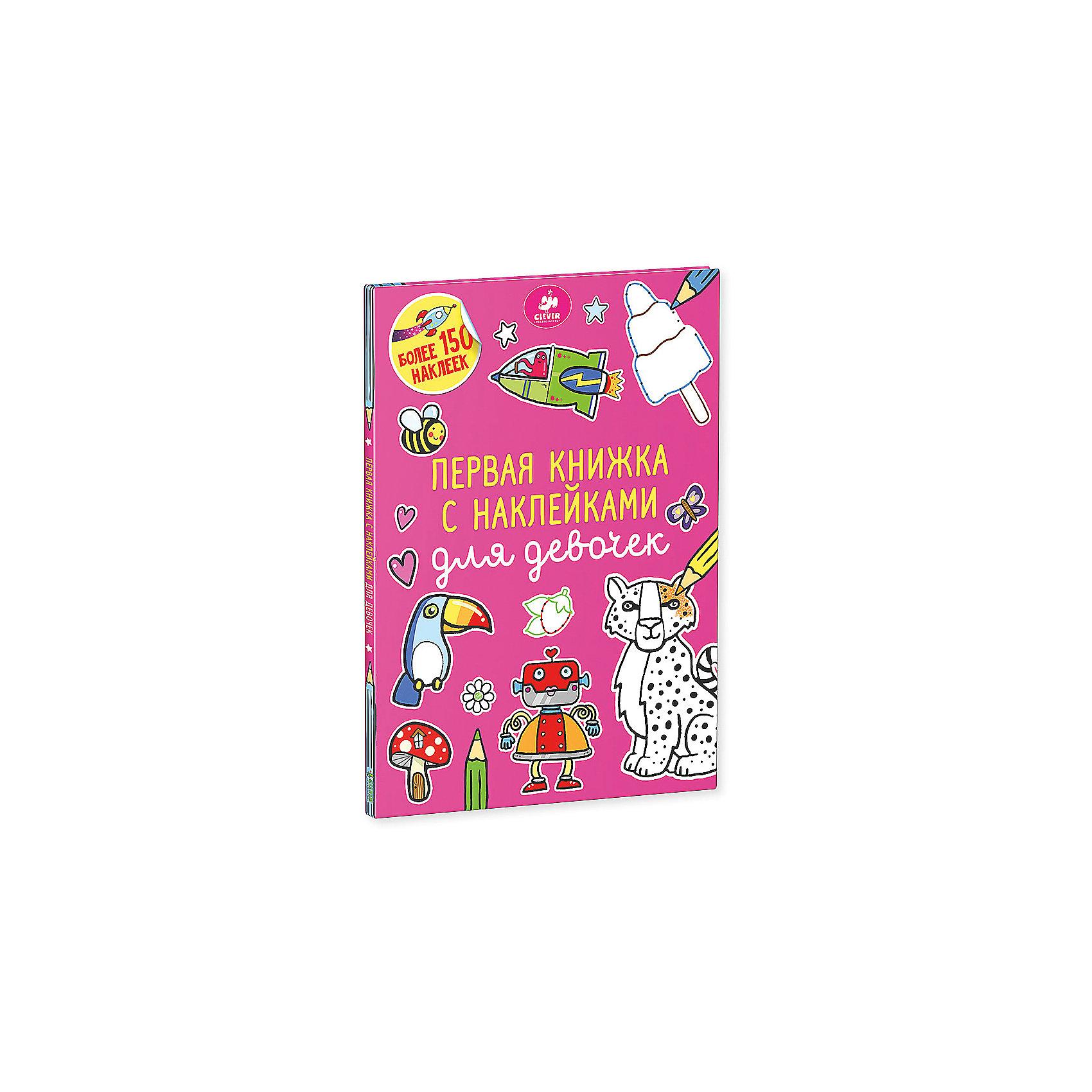 Clever Первая книжка с наклейками для девочек летние шины nokian 225 55 r18 98v hakka blue 2 suv