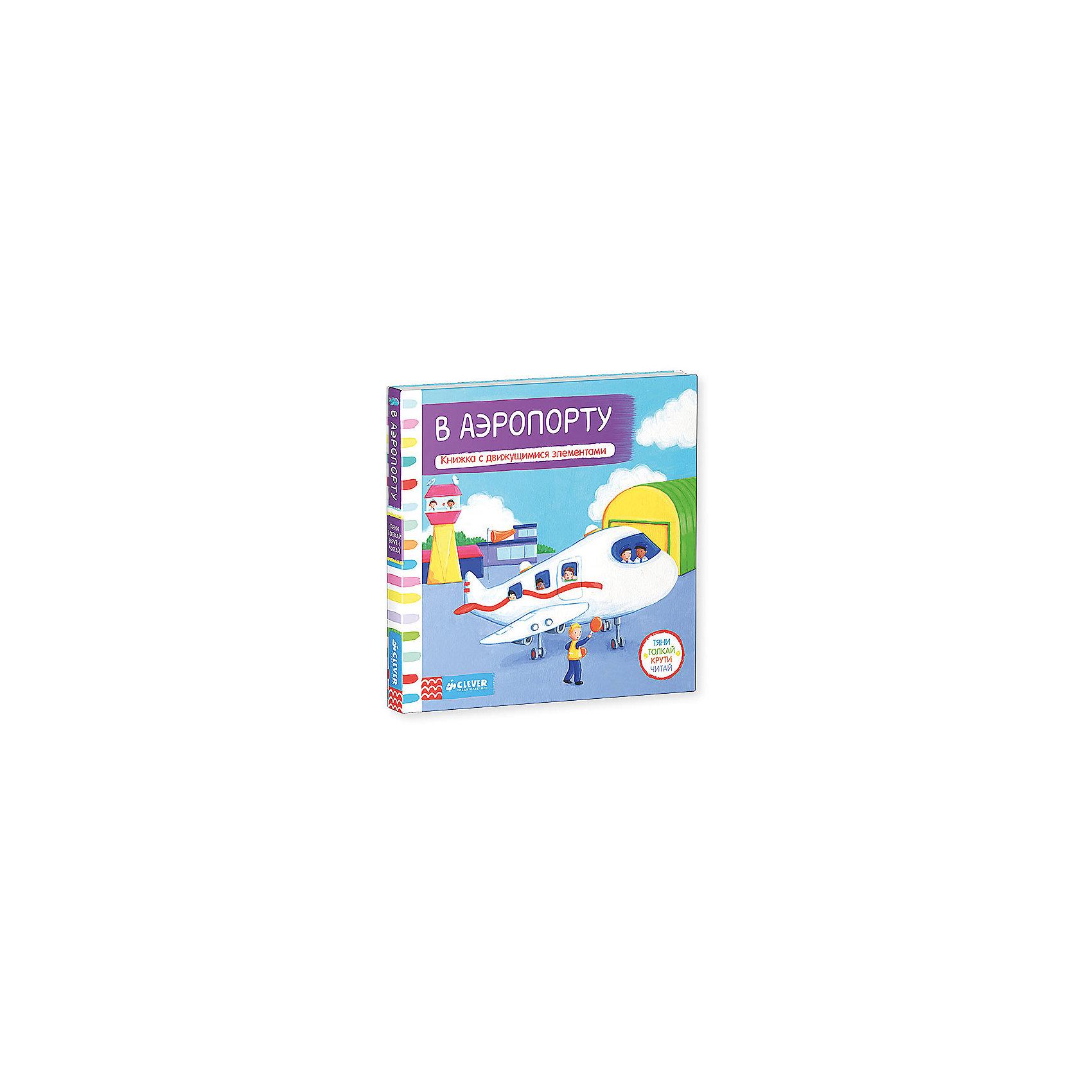 Clever Книжка-игрушка В аэропорту clever книжка творческие задания животные 23 пошаговых урока
