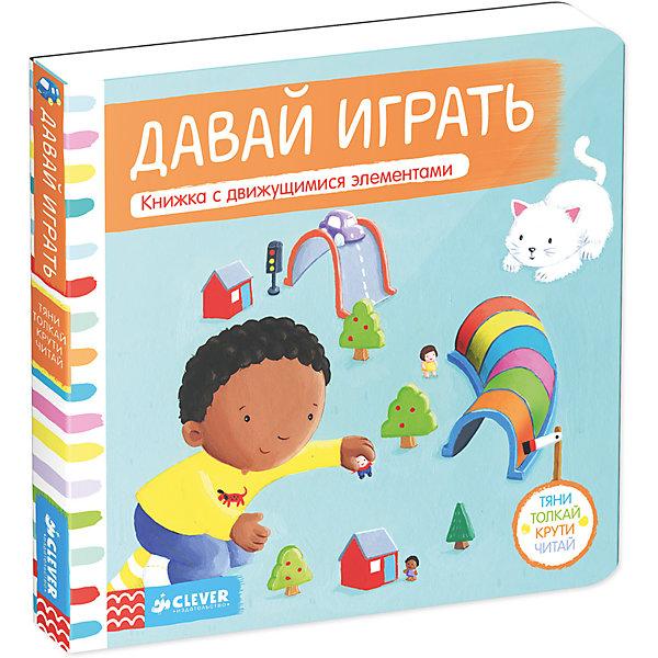 Книжка-игрушка Давай игратьПервые книги малыша<br>Книжку можно почитать,<br>В книжку можно поиграть.<br>Крути, тяни, толкай вперёд,<br>И наша книжка оживёт.<br>Издательство Clever  с радостью дарит вам эту замечательную книжку-игрушку:осваивайте новые слова, развивайте мелкую моторику и внимание и веселитесь! Весёлые стихи, темы для обсуждания с ребёнком, весёлые задания для разговора с ребёнком.<br>Дополнительная информация:<br><br>- год издания: 2015<br>- формат: 18* 18 * 1.5 см.<br>- количество страниц: 8<br>- переплет: картон<br>- вес: 310 гр.<br>- возраст: от 1 года до 3 лет <br><br>Книжку-игрушку Давай играть можно купить в нашем интернет-магазине.<br>Ширина мм: 180; Глубина мм: 180; Высота мм: 15; Вес г: 285; Возраст от месяцев: 0; Возраст до месяцев: 36; Пол: Унисекс; Возраст: Детский; SKU: 4750690;