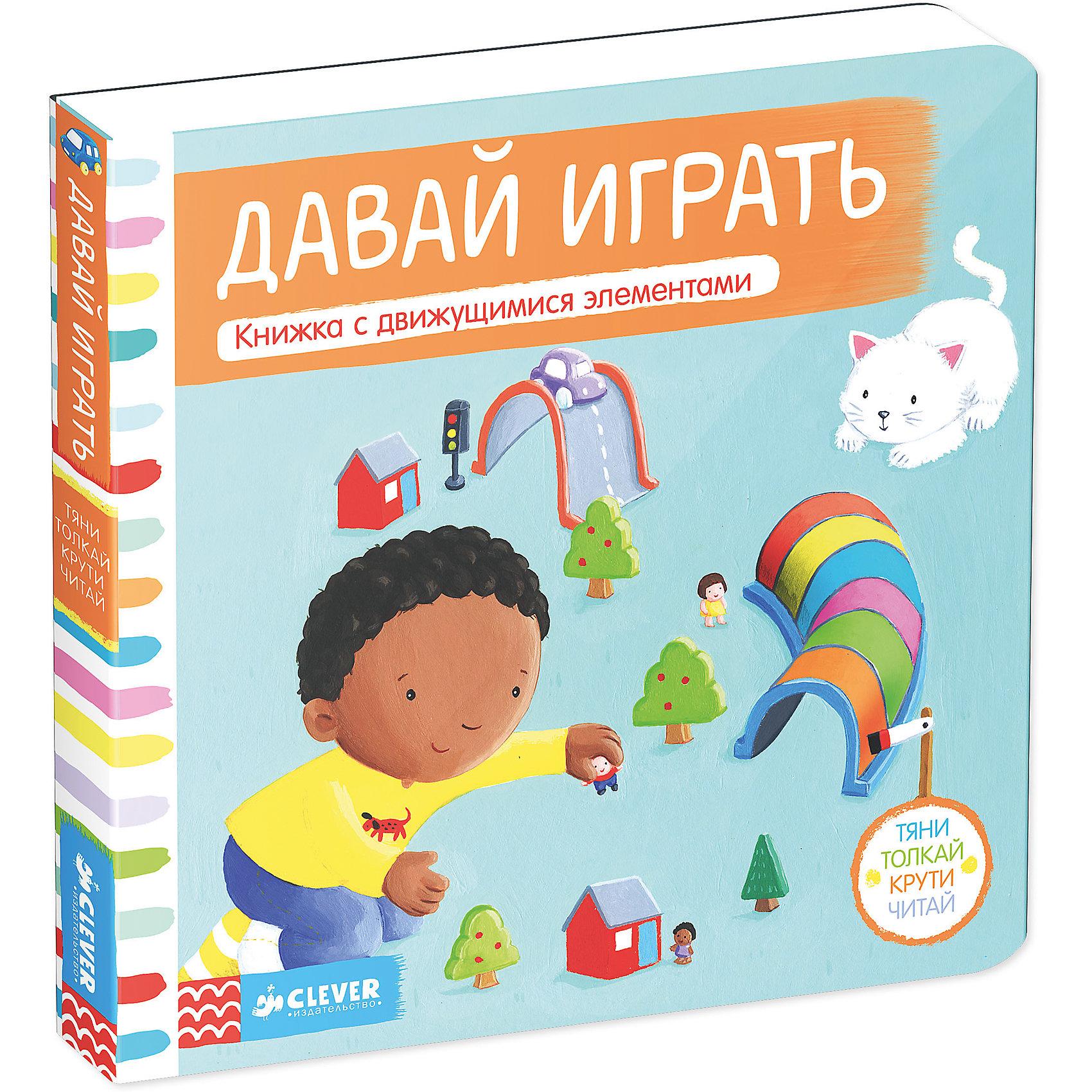 Книжка-игрушка Давай игратьПервые книги малыша<br>Книжку можно почитать,<br>В книжку можно поиграть.<br>Крути, тяни, толкай вперёд,<br>И наша книжка оживёт.<br>Издательство Clever  с радостью дарит вам эту замечательную книжку-игрушку:осваивайте новые слова, развивайте мелкую моторику и внимание и веселитесь! Весёлые стихи, темы для обсуждания с ребёнком, весёлые задания для разговора с ребёнком.<br>Дополнительная информация:<br><br>- год издания: 2015<br>- формат: 18* 18 * 1.5 см.<br>- количество страниц: 8<br>- переплет: картон<br>- вес: 310 гр.<br>- возраст: от 1 года до 3 лет <br><br>Книжку-игрушку Давай играть можно купить в нашем интернет-магазине.<br><br>Ширина мм: 180<br>Глубина мм: 180<br>Высота мм: 15<br>Вес г: 285<br>Возраст от месяцев: 0<br>Возраст до месяцев: 36<br>Пол: Унисекс<br>Возраст: Детский<br>SKU: 4750690