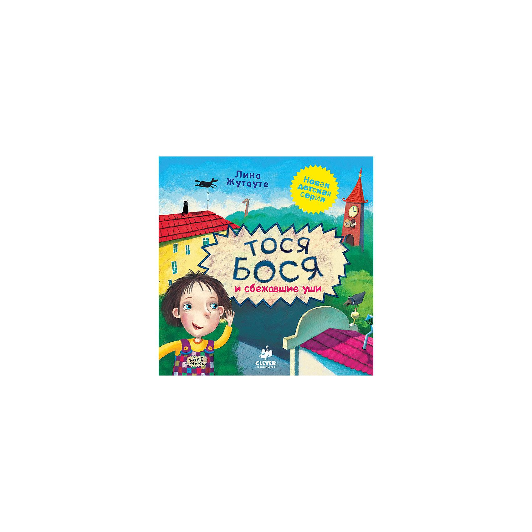 Clever Тося-Бося и сбежавшие уши, Л. Жутауте clever книга тося бося идёт в зоопарк 3