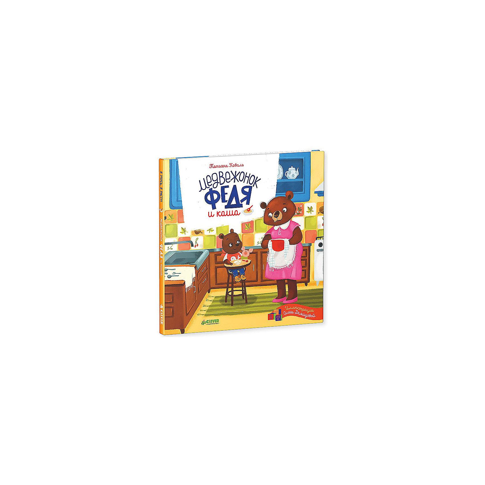 Медвежонок Федя и каша, Т. КовальСтихи<br>Это веселая и поучительная история о том, как Федя научился пользоваться ложкой самостоятельно. На примере главного героя ребенок легко освоит необходимые жизненные навыки. А забавные стихи и красочные рисунки с большим количеством деталей непременно понравятся малышу. Совет родителям: вы можете использовать эту книжку для развивающей игры найди и покажи. Предложите ребенку найти на странице те или иные предметы, попросите их посчитать, назвать цвета.<br><br>Дополнительная информация:<br><br>- год издания: 2015<br>- формат: 22.5 * 23* 1,5 см.<br>- переплет: твердый бумажный, частичная лакировка<br>- количество страниц: 32<br>- возраст:  от 1 до 3 лет <br>- вес: 260 гр.<br><br>Книгу Медвежонок Федя и каша, Т. Коваль можно купить в нашем интернет-магазине.<br><br>Ширина мм: 220<br>Глубина мм: 220<br>Высота мм: 15<br>Вес г: 300<br>Возраст от месяцев: 0<br>Возраст до месяцев: 36<br>Пол: Унисекс<br>Возраст: Детский<br>SKU: 4750699