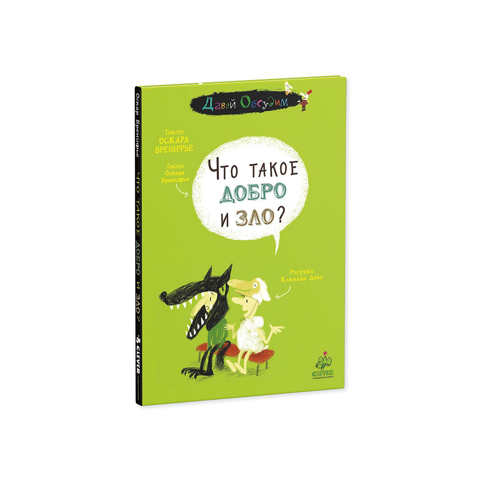 Clever Что такое добро и зло? книги издательство clever моя большая книга игр