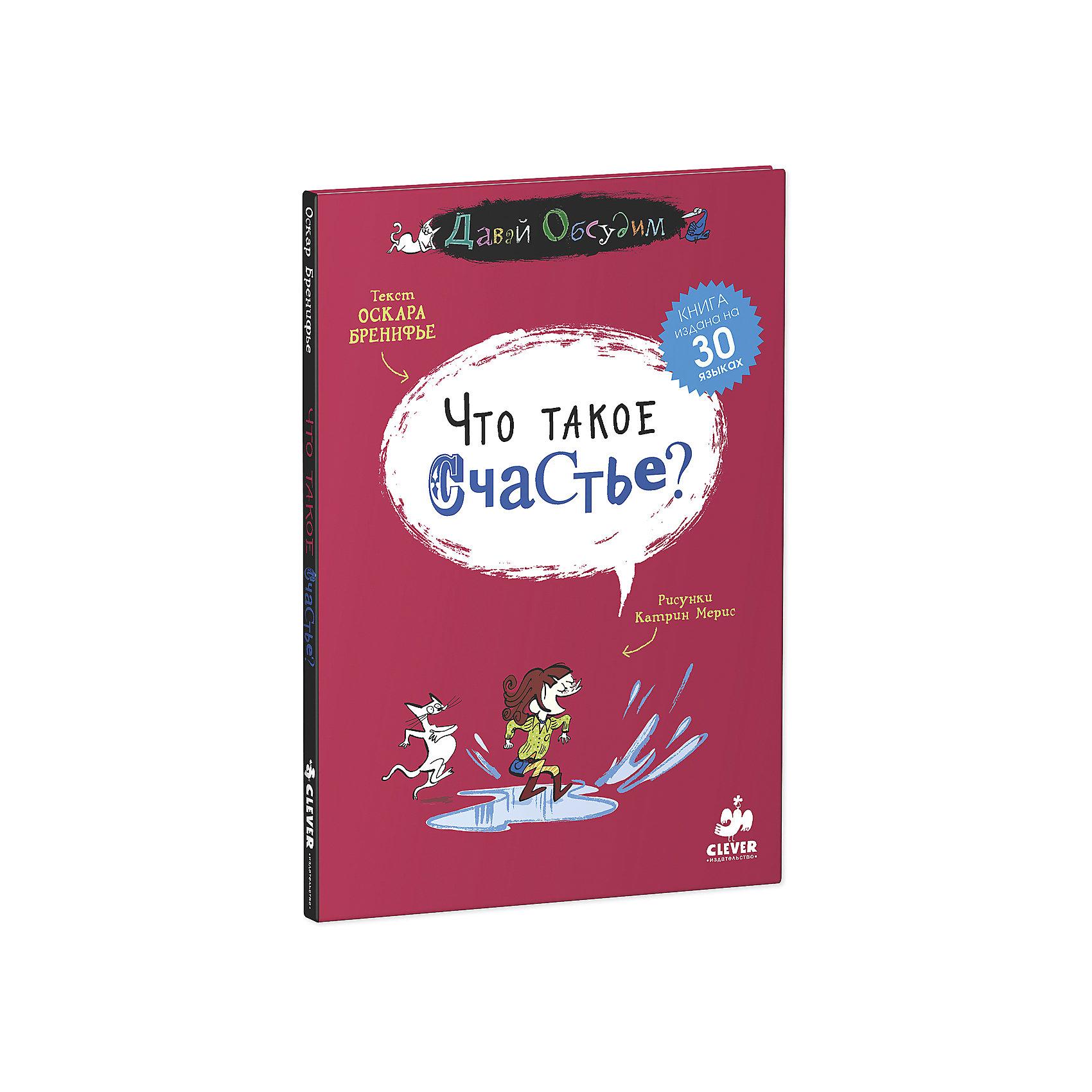 Что такое счастье?Книги для родителей<br>Детский философ и педагог, эксперт ЮНЕСКО Оскар Бренифье пишет поразительные книги, не просто дающие интересную информацию, но и располагающие юного читателя к размышлению.<br>Серия Давай обсудим самая популярная  дискуссионная серия философских книг Оскара Бренифье. Основана она на самых интересных вопросах, которые задавали писателю  дети на его знаменитых философских семинарах Искусство задавать вопросы. Книга Что такое счастье? не только поможет ребенку выработать свое собственное мнение по поводу этого сложного вопроса, но и научит его понимать лучше себя, своих родителей и друзей.<br><br>Дополнительная информация:<br><br>- год издания: 2014<br>- переплёт: мягкая обложка<br>- формат:  23.5 *16.2 *0.7  см.<br>- вес:  250 гр.<br>- количество страниц: 96<br>- возраст: от 7 до 15 лет<br><br>Книгу Что такое счастье? можно купить в нашем интернет - магазине.<br><br>Ширина мм: 235<br>Глубина мм: 165<br>Высота мм: 8<br>Вес г: 260<br>Возраст от месяцев: 84<br>Возраст до месяцев: 132<br>Пол: Унисекс<br>Возраст: Детский<br>SKU: 4750714