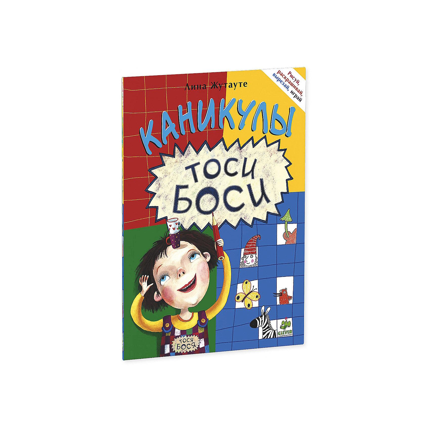 Каникулы Тоси-Боси, Л. ЖутаутеТесты и задания<br>Известная  литовская  художница  Лина  Жутауте собрала  здесь  множество  разнообразных  идей  для занятий с детьми: головоломки и лабиринты, весёлые игры, творческие  задания,  раскраски,  даже  утренняя  физзарядка  — и всё это в одной интерактивной книжке-игрушке, к которой вы будете  возвращаться  снова  и  снова.  Если  вы  уже  знакомы  с  Тосей-Босей  по книгам  «Тося-Бося  и  гном  Чистюля»  и  «Тося-Бося  и  сбежавшие  уши», найдёте  здесь  полюбившихся  персонажей.  А  если  нет,  вам  наверняка захочется узнать о них побольше.<br><br>Дополнительная информация:<br><br>- год издания: 2015<br>- переплёт: мягкий переплет (крепление скрепкой или клеем)<br>- формат:  30 *15 *0.7см. <br>- вес:  262 гр.<br>- количество страниц: 32<br>- возраст: от 3 до 7 лет<br><br>Книгу  Каникулы Тоси-Боси, Л. Жутауте, Р. Скоттон  можно купить в нашем интернет-магазине<br><br>Ширина мм: 290<br>Глубина мм: 215<br>Высота мм: 10<br>Вес г: 288<br>Возраст от месяцев: 48<br>Возраст до месяцев: 72<br>Пол: Унисекс<br>Возраст: Детский<br>SKU: 4750718