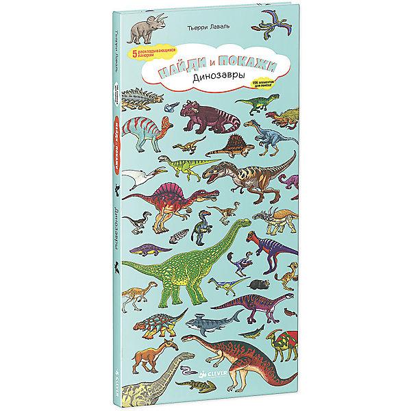 Найди и покажи. ДинозаврыТесты и задания<br>Совершите невероятное путешествие во времени продолжительностью пять миллиардов лет и узнайте, какие виды динозавров существовали в разные эпохи. На каждом развороте – живописная панорама, посвященная той или иной эпохе. Сначала внимательно изучите животных на клапанах, а потом найдите их на панорамах. Тренируйте внимательность, воображение, развивайте память, играйте в командные игры «Кто быстрее найдет предмет». И поразите друзей и родителей своими глубокими познаниями! <br><br>Дополнительная информация:<br><br>- год издания: 2014<br>- переплёт: твердый переплет <br>- формат:  37*16.5 *1.7 см. <br>- вес: 586 гр.<br>- количество страниц: 10<br>- возраст: от 3 до 5 лет<br><br>Книгу Найди и покажи. Динозавры можно купить в нашем интернет-магазине<br>Ширина мм: 165; Глубина мм: 375; Высота мм: 15; Вес г: 586; Возраст от месяцев: 48; Возраст до месяцев: 72; Пол: Унисекс; Возраст: Детский; SKU: 4750721;
