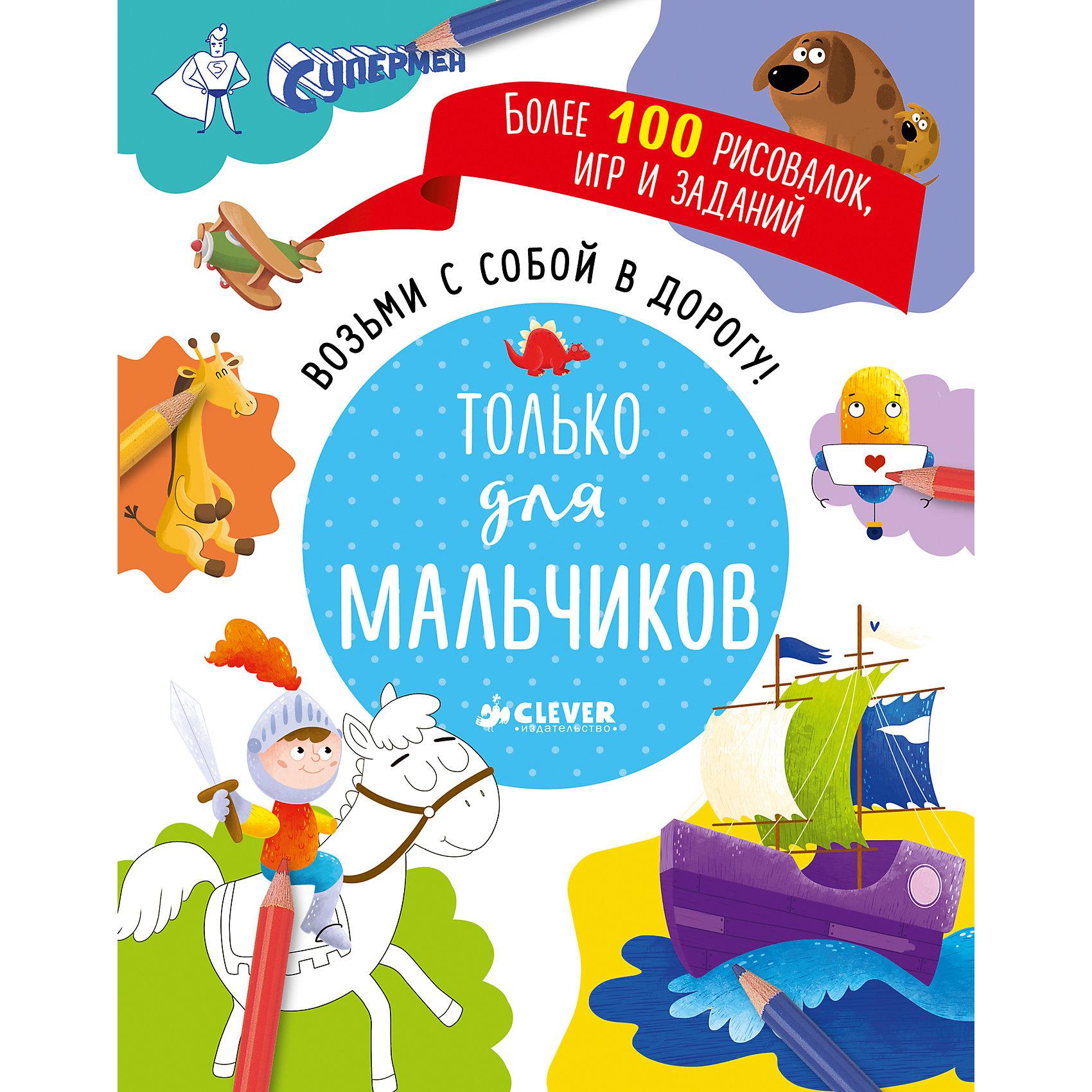 Возьми с собой в дорогу! Только для мальчиковИгры в дорогу<br>В этой книжке вы найдёте более 100 интересных развивающих заданий ребусы, «найди отличия», «найди и покажи», пошаговое рисование, раскраски, лабиринты и многое другое. Удобный формат и отрывные страницы идеально подходят для того, чтобы взять с собой на прогулку или в путешествие!<br><br>Дополнительная информация:<br><br>- год издания: 2016<br>- переплёт: мягкая обложка <br>- формат:  19*15*0.7 см. <br>- вес: 170 гр.<br>- количество страниц: 108<br>- возраст: от 6-8  лет <br><br><br>Книгу  Возьми с собой в дорогу! Только для мальчиков можно купить в нашем интернет-магазине<br><br>Ширина мм: 190<br>Глубина мм: 148<br>Высота мм: 10<br>Вес г: 170<br>Возраст от месяцев: 84<br>Возраст до месяцев: 132<br>Пол: Унисекс<br>Возраст: Детский<br>SKU: 4750727