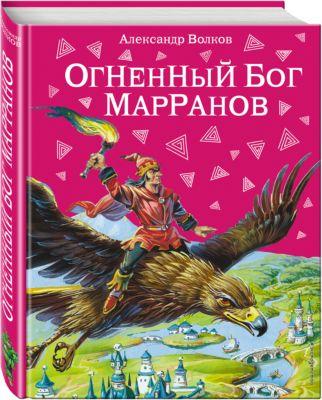 Эксмо Огненный бог Марранов, А. Волков