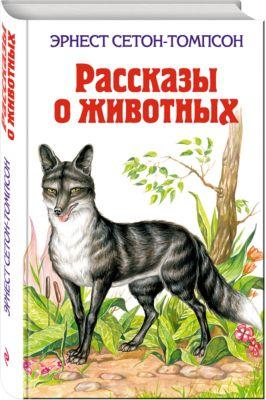 Эксмо Рассказы о животных