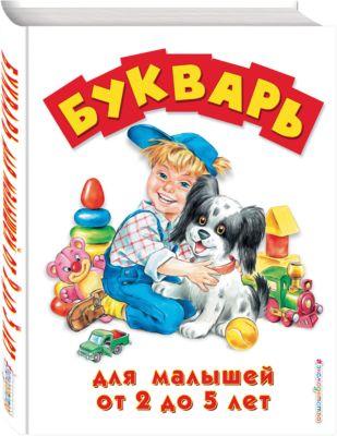 Эксмо Букварь для малышей от 2 до 5 лет