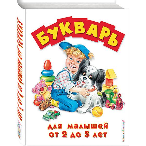 Купить Букварь для малышей от 2 до 5 лет, Эксмо, Россия, Унисекс