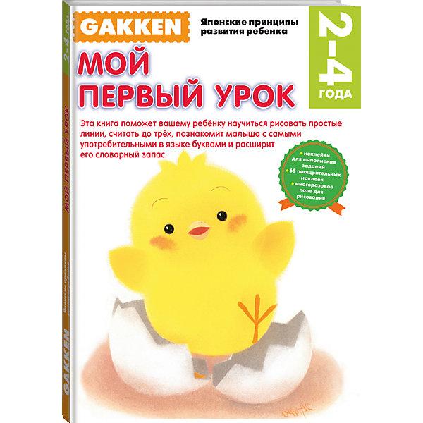 Gakken. 2+ Мой первый урокТесты и задания<br>GAKKEN - это одно из крупнейших японских издательств, лидер в издании педагогической литературы и пособий для развивающего обучения. 30 лет назад в издательстве GAKKEN была разработана серия рабочих тетрадей, которую мы и представляем вашему вниманию. В основу этого проекта легли методические разработки профессора психологии Акира Таго, широко известного в Японии специалиста по развитию интеллектуальных способностей, в том числе и у детей. <br>Занимаясь по рабочим тетрадям «GAKKEN Японские принципы развития ребенка» вы через некоторое время сами убедитесь в том, что  без нервотрепки и утомительных скучных занятий  ваш ребенок может:<br><br>•Самостоятельно находить решения довольно сложных задач, в том числе пространственных<br>•Логически рассуждать и принимать решения<br>•Не просто считать, но и понимать математическую логику счета и решения задач<br>•Правильно держать карандаш и фломастер<br>•Рисовать, раскрашивать, проводить разные линии<br>•Управляться с ножницами и клеем<br>•Делать по образцу и даже придумывать сам аппликации и другие поделки из бумаги<br><br>С книгой «2+ Мой первый урок» ваш малыш научится:<br>•употреблять 50 новых слов;<br>•рисовать различные линии по пунктиру и проходить простые лабиринты;<br>•считать до трёх и соотносить количества и цифры;<br>•познакомится с самыми употребительными буквами.<br>А ещё малыша ожидает специальная многоразовая страница для творческого рисования!<br><br>Дополнительная информация: <br><br>- год выпуска: 2015<br>- переплёт: мягкий переплет <br>- количество страниц: 64<br>- вес: 290 гр.<br>- размеры: 29* 21*1 см. <br>- возраст: от  2 до 4 лет<br><br><br>Книгу Gakken. 2+ Мой первый урок можно купить в нашем интернет - магазине.<br>Ширина мм: 291; Глубина мм: 210; Высота мм: 6; Вес г: 280; Возраст от месяцев: 24; Возраст до месяцев: 48; Пол: Унисекс; Возраст: Детский; SKU: 4753385;