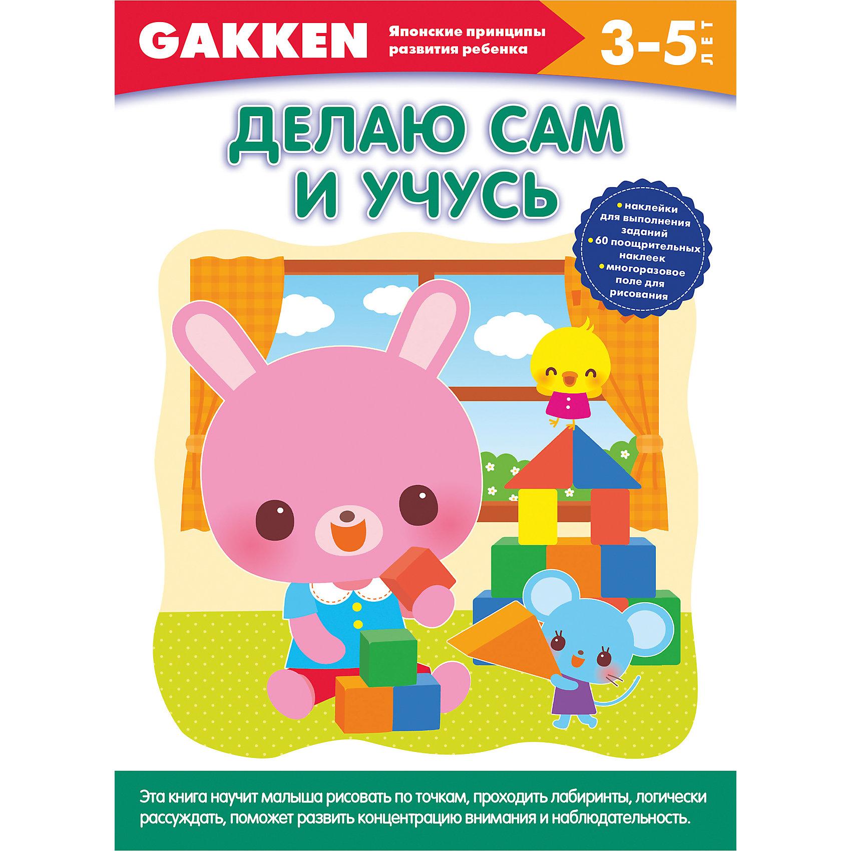 Gakken. 3+ Делаю сам и учусьРабочие тетради GAKKEN - это разработка, созданная на основе работ профессора Акиры Таго - известного в Японии специалиста по развитию интеллектуальных способностей. Вот уже 30 лет по этим тетрадям занимаются миллионы японских малышей. <br>Что же такого особенного в этих тетрадях? А вот что:<br>•развитие и обучение ребенка строится по системе «микро-шагов», когда каждый последующий шаг чуть сложнее предыдущего. Это вселяет в ребенка уверенность в собственных силах, и соответственно помогает ему научиться принимать самостоятельные решения;<br>•вся структура и подача материала нацелена не на то, чтобы напичкать ребенка конкретными знаниями, а на то, чтобы научить его критически мыслить и находить творческие пути решения задач; <br>•иллюстративный ряд и подбор заданий стимулируют эмоциональное развитие ребенка, помогают в социализации, готовят ребенка к общению в школьном коллективе. <br><br>С книгой 3+ Делаю сам и учусь ваш ребёнок научится:<br><br>·проходить простые лабиринты и рисовать по точкам;<br>·играть в развивающие подвижные игры;<br>·логически рассуждать и сравнивать предметы;<br>·мастерить с помощью ножниц и клея простые поделки. .  <br>А ещё малыш сможет порисовать на специальном многоразовом поле для рисования в конце книги!<br><br>Дополнительная информация:<br><br>- год выпуска: 2016<br>- переплёт: мягкий переплет<br>- количество страниц: 64<br>- вес: 280 гр.<br>- размеры: 29* 21*1 см. <br>- возраст: от  3 до 5  лет<br><br><br>Книгу Gakken. 3+ Делаю сам и учусь можно купить в нашем интернет - магазине.<br><br>Ширина мм: 290<br>Глубина мм: 210<br>Высота мм: 5<br>Вес г: 280<br>Возраст от месяцев: 36<br>Возраст до месяцев: 72<br>Пол: Унисекс<br>Возраст: Детский<br>SKU: 4753386
