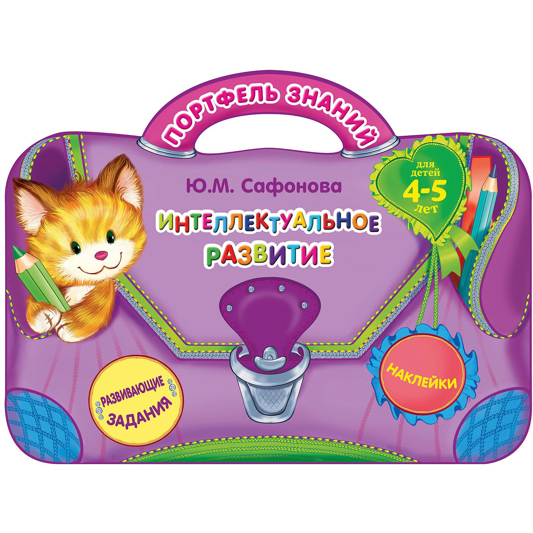 Эксмо Интеллектуальное развитие: для детей 4-5 лет эксмо интеллектуальное развитие для детей 6 7 лет