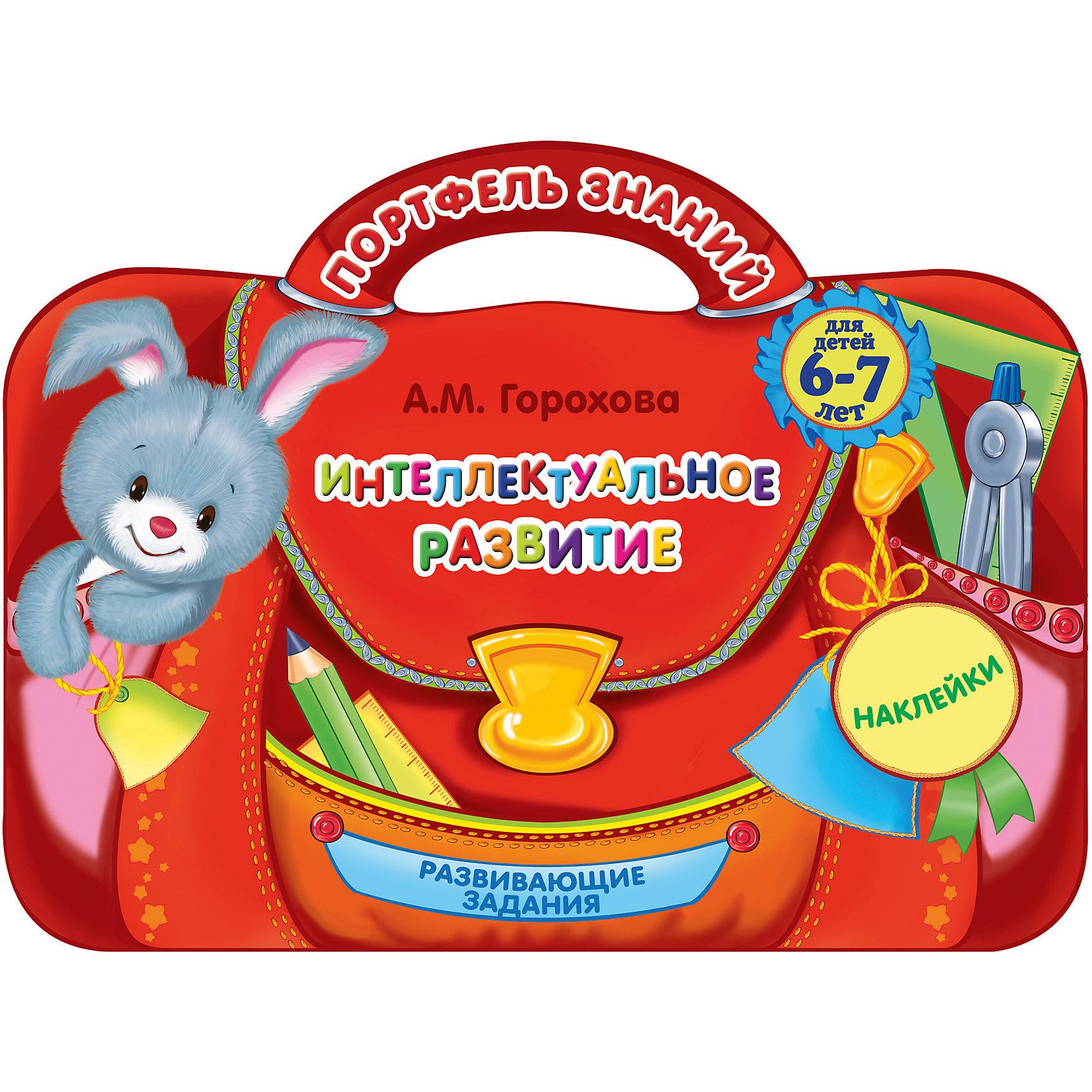 Интеллектуальное развитие: для детей 6-7 летКнига-портфель с увлекательными интерактивными заданиями, направленными на интеллектуальное развитие детей 6-7 лет, включает в себя три типа заданий - устные упражнения, задания с карандашом, упражнения с наклейками. Пособие соответствует требованиям ФГОС, все задания представлены в игровой форме. Весело играя вместе с главным героем книги, забавным щенком, ребенок не только получит массу положительных эмоций, но и разовьет интеллект, речь и память, мелкую моторику и мышление, внимание и воображение, расширит кругозор и словарный запас. Задания направлены на формирование интереса к обучению. Пособие будет полезно не только дошкольниками, но и младшим школьникам.<br>Адресовано детям 6-7 лет их родителям, воспитателями, педагогам.<br><br>ДДополнительная информация:<br><br>- год выпуска: 2015<br>- количество страниц: 32 + 2 листа с накллейками<br>- формат: 20.5* 29 см.<br>- переплёт: мягкий переплет<br>- возраст: от  6 до 7 лет<br>- вес: 120 гр.<br><br>Книгу Интеллектуальное развитие: для детей 6-7 лет можно купить в нашем интернет - магазине.<br><br>Ширина мм: 280<br>Глубина мм: 210<br>Высота мм: 2<br>Вес г: 120<br>Возраст от месяцев: 36<br>Возраст до месяцев: 72<br>Пол: Унисекс<br>Возраст: Детский<br>SKU: 4753391