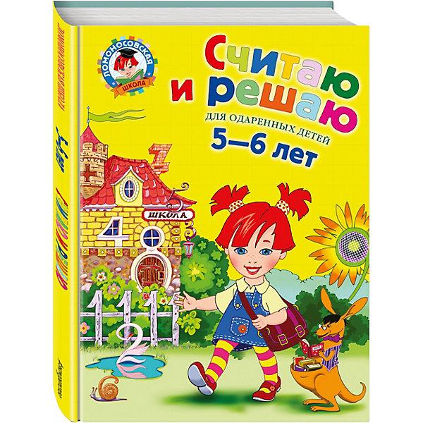 Считаю и решаю: для детей 5-6 лет, Эксмо, Россия, Унисекс  - купить со скидкой