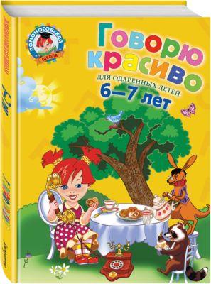 Эксмо Говорю красиво: для детей 6-7 лет