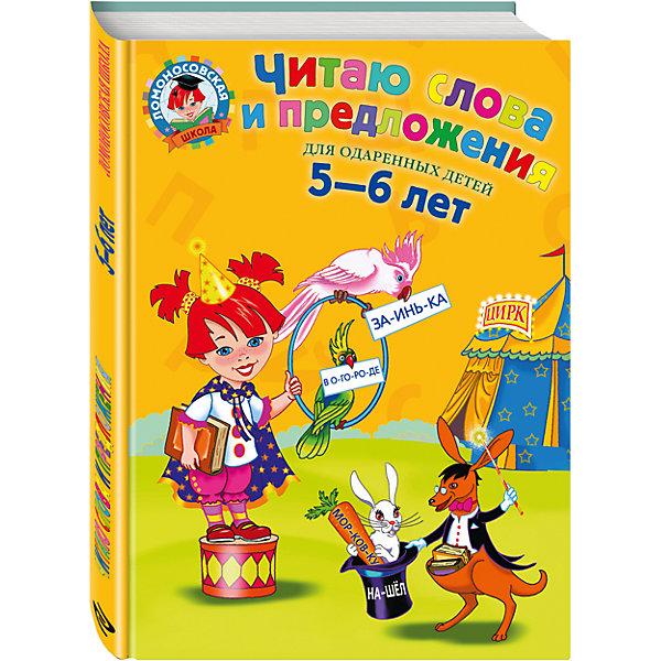 Купить Читаю слова и предложения: для детей 5-6 лет, Эксмо, Россия, Унисекс