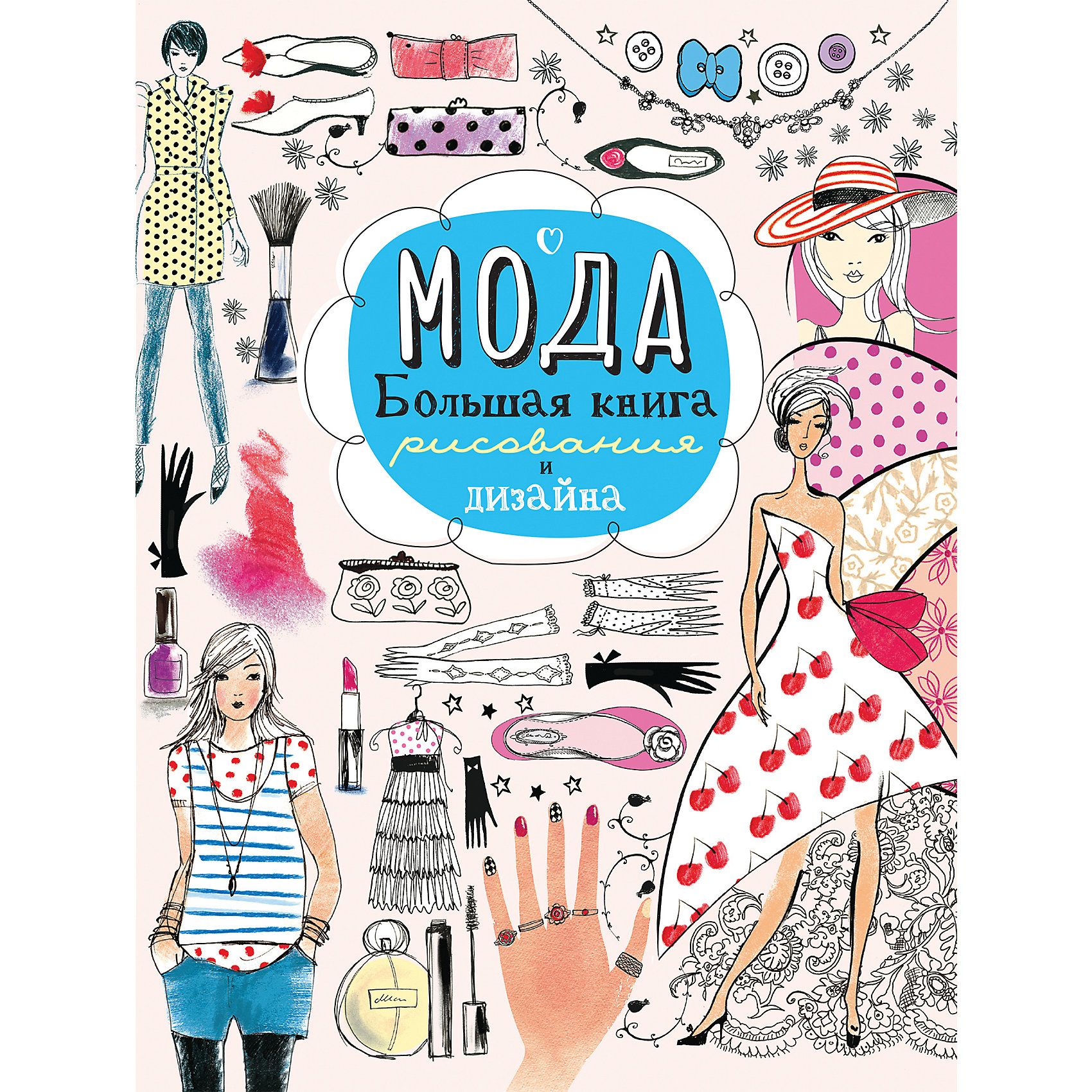 Эксмо Мода. Большая книга рисования и дизайна миллер а винтаж большая книга рисования и дизайна