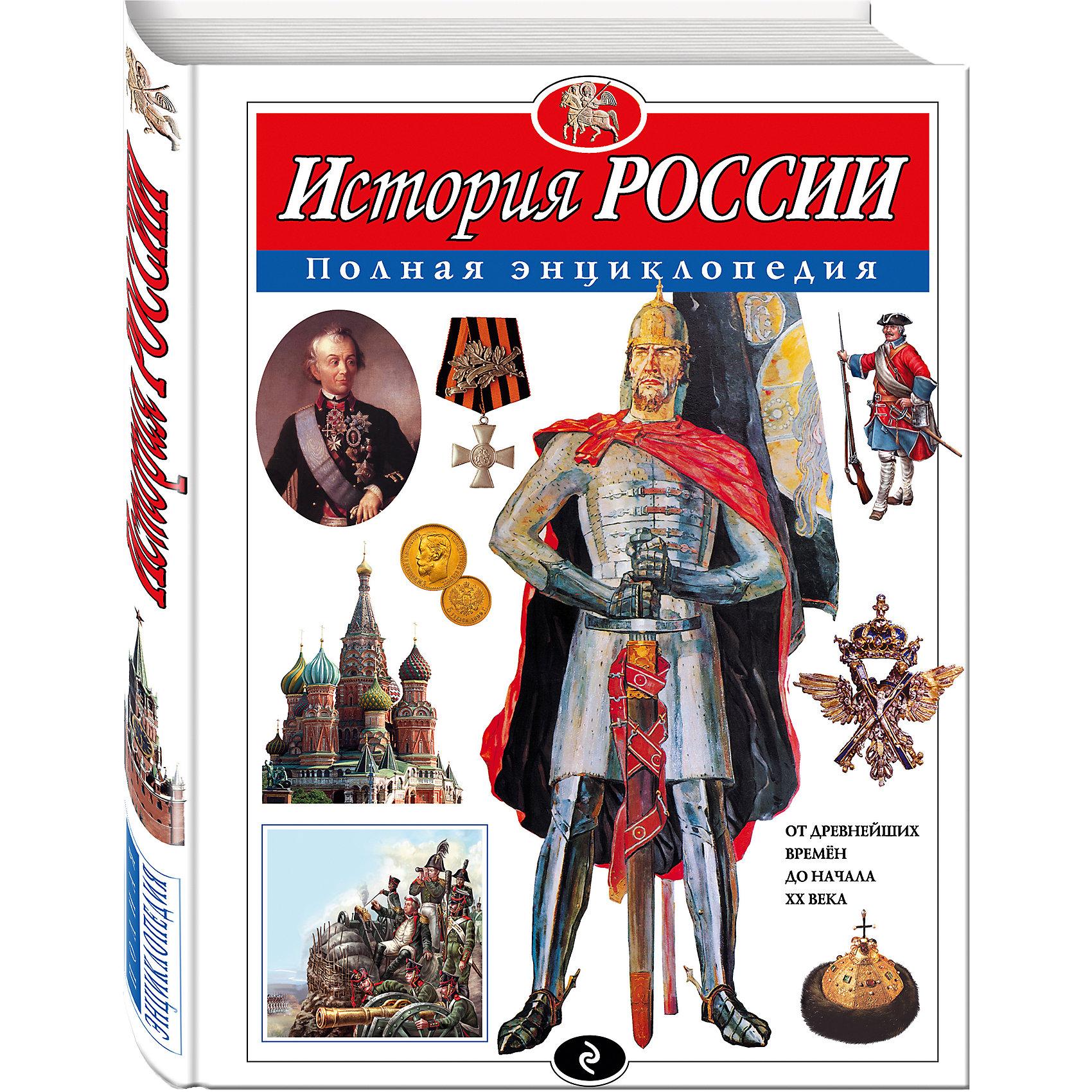 Эксмо История России. Полная энциклопедия