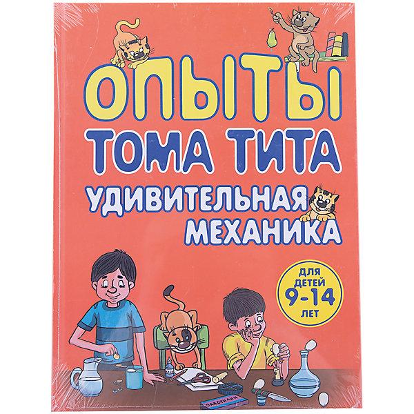 Опыты Тома Тита. Удивительная механикаДетские энциклопедии<br>Книги известного французского писателя Артура Гуда, работавшего под псевдонимом Том Тит, <br>хорошо  известны и любимы юными читателями  всего мира. <br>В книге, которую вы держите в руках, собраны увлекательные эксперименты. <br>Прочитав книгу вы сможете взглянуть на физику как на интересную и увлекательную игру, ведь <br>многие опыты, которые вам предложит автор,  больше похожи на фокусы.<br><br>Дополнительная информация:<br><br>- год выпуска: 2014<br>- количество страниц:  104<br>- формат: 28 * 21*0.1 см. <br>- переплёт: твердый переплет <br>- возраст: от  9 до 14 лет<br>- вес: 460 гр.<br><br><br>Книгу Опыты Тома Тита. Удивительная механика можно купить в нашем интернет - магазине.<br>Ширина мм: 280; Глубина мм: 210; Высота мм: 9; Вес г: 484; Возраст от месяцев: 108; Возраст до месяцев: 144; Пол: Унисекс; Возраст: Детский; SKU: 4753416;