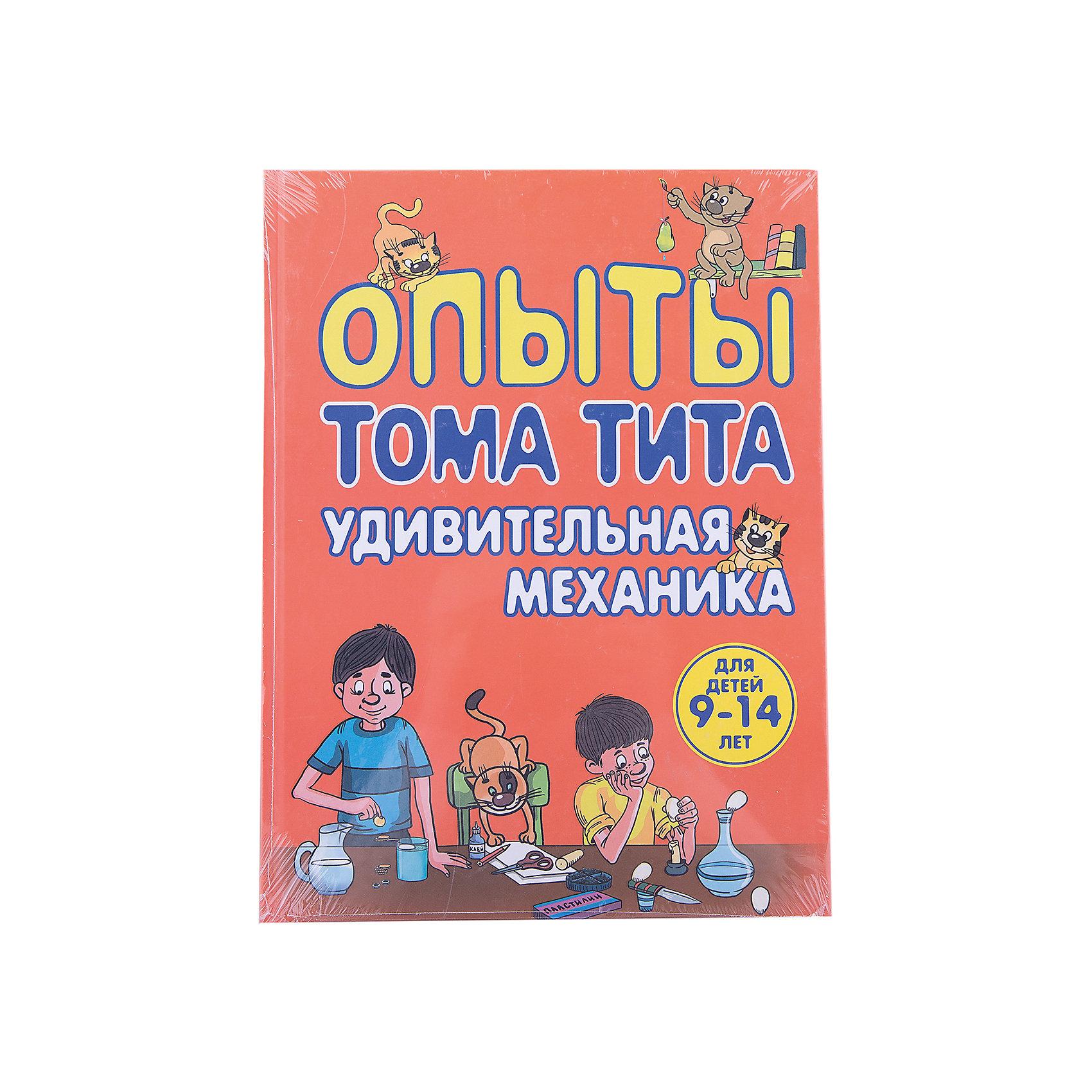 Опыты Тома Тита. Удивительная механикаЭнциклопедии для школьников<br>Книги известного французского писателя Артура Гуда, работавшего под псевдонимом Том Тит, <br>хорошо  известны и любимы юными читателями  всего мира. <br>В книге, которую вы держите в руках, собраны увлекательные эксперименты. <br>Прочитав книгу вы сможете взглянуть на физику как на интересную и увлекательную игру, ведь <br>многие опыты, которые вам предложит автор,  больше похожи на фокусы.<br><br>Дополнительная информация:<br><br>- год выпуска: 2014<br>- количество страниц:  104<br>- формат: 28 * 21*0.1 см. <br>- переплёт: твердый переплет <br>- возраст: от  9 до 14 лет<br>- вес: 460 гр.<br><br><br>Книгу Опыты Тома Тита. Удивительная механика можно купить в нашем интернет - магазине.<br><br>Ширина мм: 280<br>Глубина мм: 210<br>Высота мм: 9<br>Вес г: 484<br>Возраст от месяцев: 108<br>Возраст до месяцев: 144<br>Пол: Унисекс<br>Возраст: Детский<br>SKU: 4753416