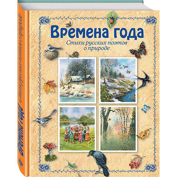 Времена годаСтихи<br>В этой красочно иллюстрированной книге собраны стихи русских поэтов о природе.<br>Для детей младшего школьного возраста.<br><br>Дополнительная информация:<br><br>- год выпуска: 2016<br>- количество страниц: 160<br>- формат: 26 * 20 * 2 см.<br>- переплет: твердый переплет<br>- возраст: от  6-8 лет<br>- вес: 830 гр.<br><br><br>Книгу Времена года можно купить в нашем интернет - магазине.<br><br>Ширина мм: 255<br>Глубина мм: 197<br>Высота мм: 20<br>Вес г: 772<br>Возраст от месяцев: 36<br>Возраст до месяцев: 72<br>Пол: Унисекс<br>Возраст: Детский<br>SKU: 4753419