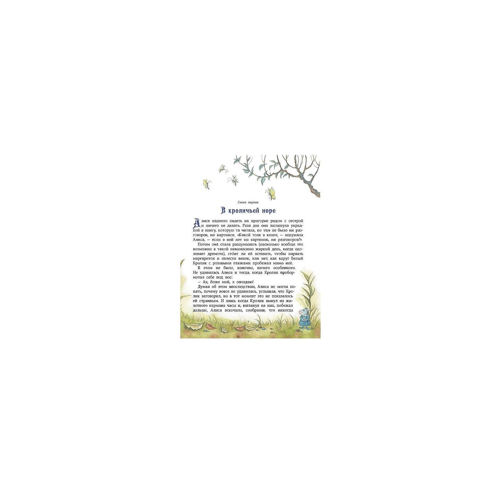 Алиса в Стране чудес, Л. Кэрролл от myToys