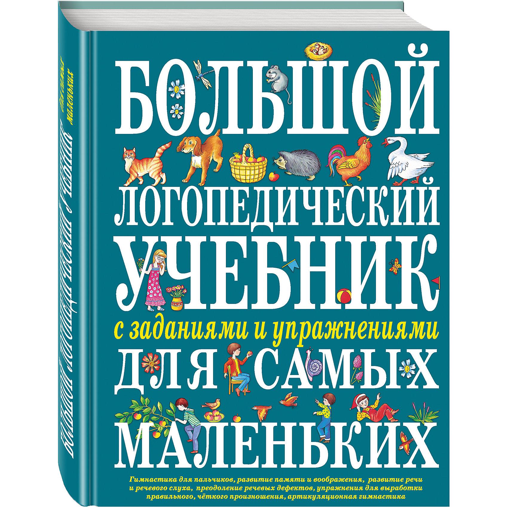 Эксмо Большой логопедический учебник с заданиями и упражнениями для самых маленьких большой логопедический учебник с заданиями и упражнениями для самых маленьких