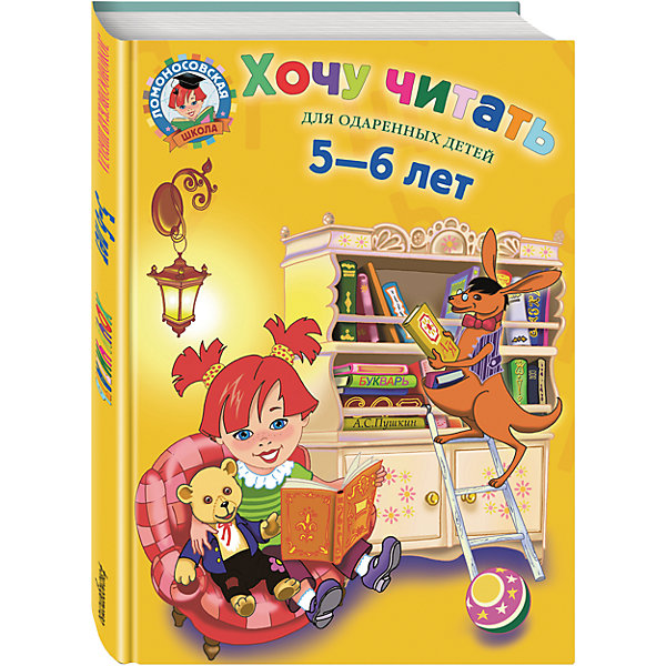 Купить Хочу читать: для детей 5-6 лет, Эксмо, Россия, Унисекс