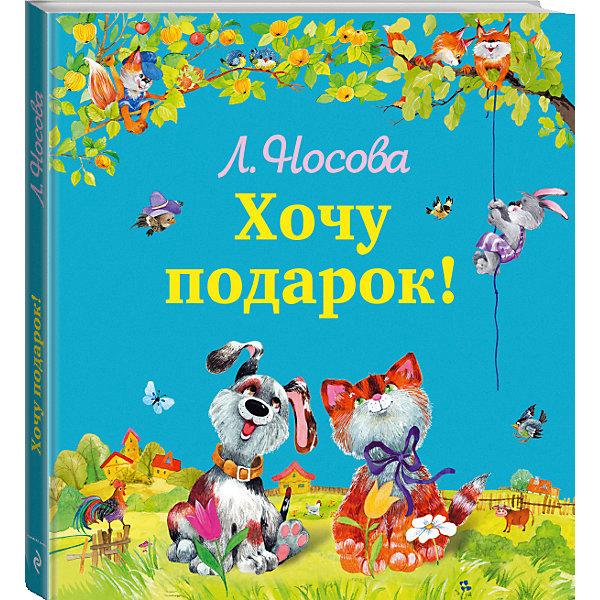 Сборник сказок Хочу подарок, Л. НосоваСказки<br>Простые, трогательные, добрые и забавные сказки о зверятах можно читать вместе с малышами и рассматривать веселые картинки. Книга станет отличным подарком для детей, которые начинают читать.<br><br>Дополнительная информация:<br><br>- год выпуска: 2014<br>- количество страниц: 240<br>- формат: 17 * 24 см.<br>- переплет: твердый переплет<br>- вес: 688 гр.<br>- возраст: от  6 до 8 лет<br><br>Книгу Хочу подарок можно купить в нашем интернет - магазине.<br><br>Ширина мм: 235<br>Глубина мм: 162<br>Высота мм: 15<br>Вес г: 688<br>Возраст от месяцев: 72<br>Возраст до месяцев: 96<br>Пол: Унисекс<br>Возраст: Детский<br>SKU: 4753434