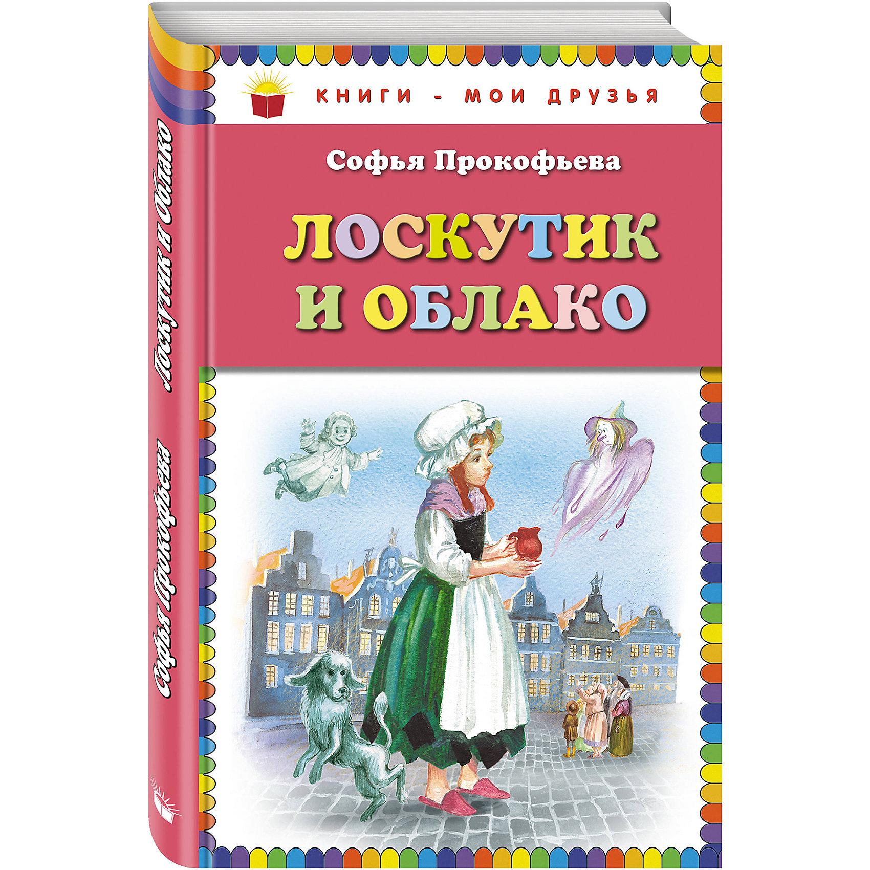 Эксмо Лоскутик и Облако, Р. Страутмане