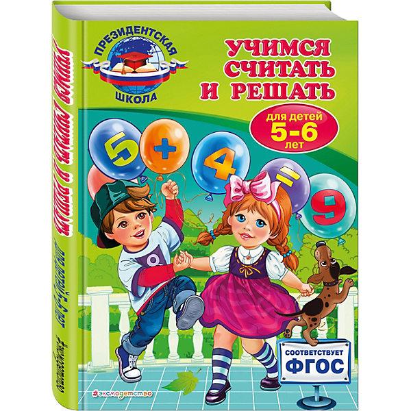 Купить Учимся считать и решать: для детей 5-6 лет, Эксмо, Россия, Унисекс