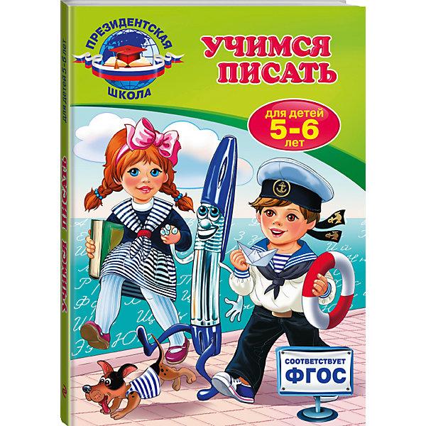 Купить Учимся писать: для детей 5-6 лет, Эксмо, Россия, Унисекс