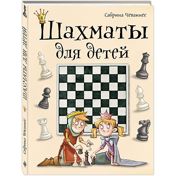 Шахматы для детейКниги для развития мышления<br>Герои этой красочной книги с обворожительными авторскими иллюстрациями в легкой игровой форме рассказывают детям об основных шахматных правилах, о разных фигурах и о том, как они ходят, приводят некоторые шахматные хитрости, которые помогут одерживать победы, а также посвящают читателей в мир шахматных турниров.<br>Задачки в конце помогут детям лучше понять игру и сделают их выдающимися шахматистами.<br><br>Дополнительная информация:<br><br>- год выпуска: 2016<br>- количество страниц:128<br>- формат: 25 * 20* 1.7см.<br>- переплет: твердый переплет<br>- вес: 660 гр.<br>- возраст: от  4 до 7 лет<br><br><br>Книгу Шахматы для детей можно купить в нашем интернет - магазине.<br>Ширина мм: 250; Глубина мм: 185; Высота мм: 13; Вес г: 665; Возраст от месяцев: 36; Возраст до месяцев: 72; Пол: Унисекс; Возраст: Детский; SKU: 4753449;