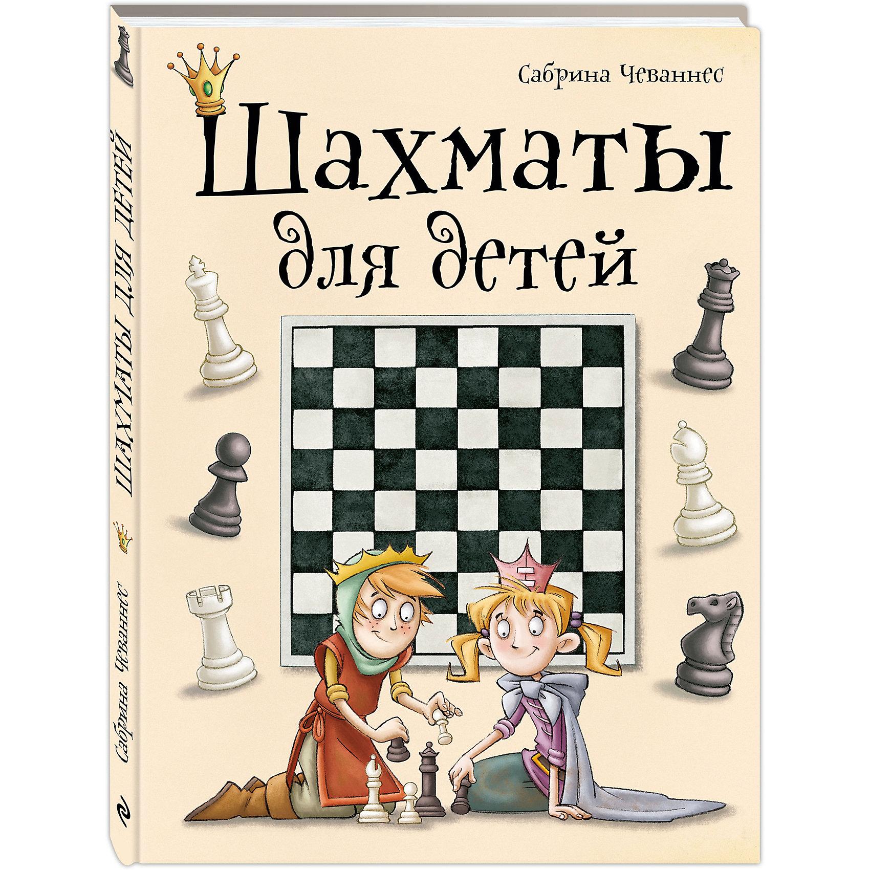 Шахматы для детейЭксмо<br>Герои этой красочной книги с обворожительными авторскими иллюстрациями в легкой игровой форме рассказывают детям об основных шахматных правилах, о разных фигурах и о том, как они ходят, приводят некоторые шахматные хитрости, которые помогут одерживать победы, а также посвящают читателей в мир шахматных турниров.<br>Задачки в конце помогут детям лучше понять игру и сделают их выдающимися шахматистами.<br><br>Дополнительная информация:<br><br>- год выпуска: 2016<br>- количество страниц:128<br>- формат: 25 * 20* 1.7см.<br>- переплет: твердый переплет<br>- вес: 660 гр.<br>- возраст: от  4 до 7 лет<br><br><br>Книгу Шахматы для детей можно купить в нашем интернет - магазине.<br><br>Ширина мм: 250<br>Глубина мм: 185<br>Высота мм: 13<br>Вес г: 665<br>Возраст от месяцев: 36<br>Возраст до месяцев: 72<br>Пол: Унисекс<br>Возраст: Детский<br>SKU: 4753449