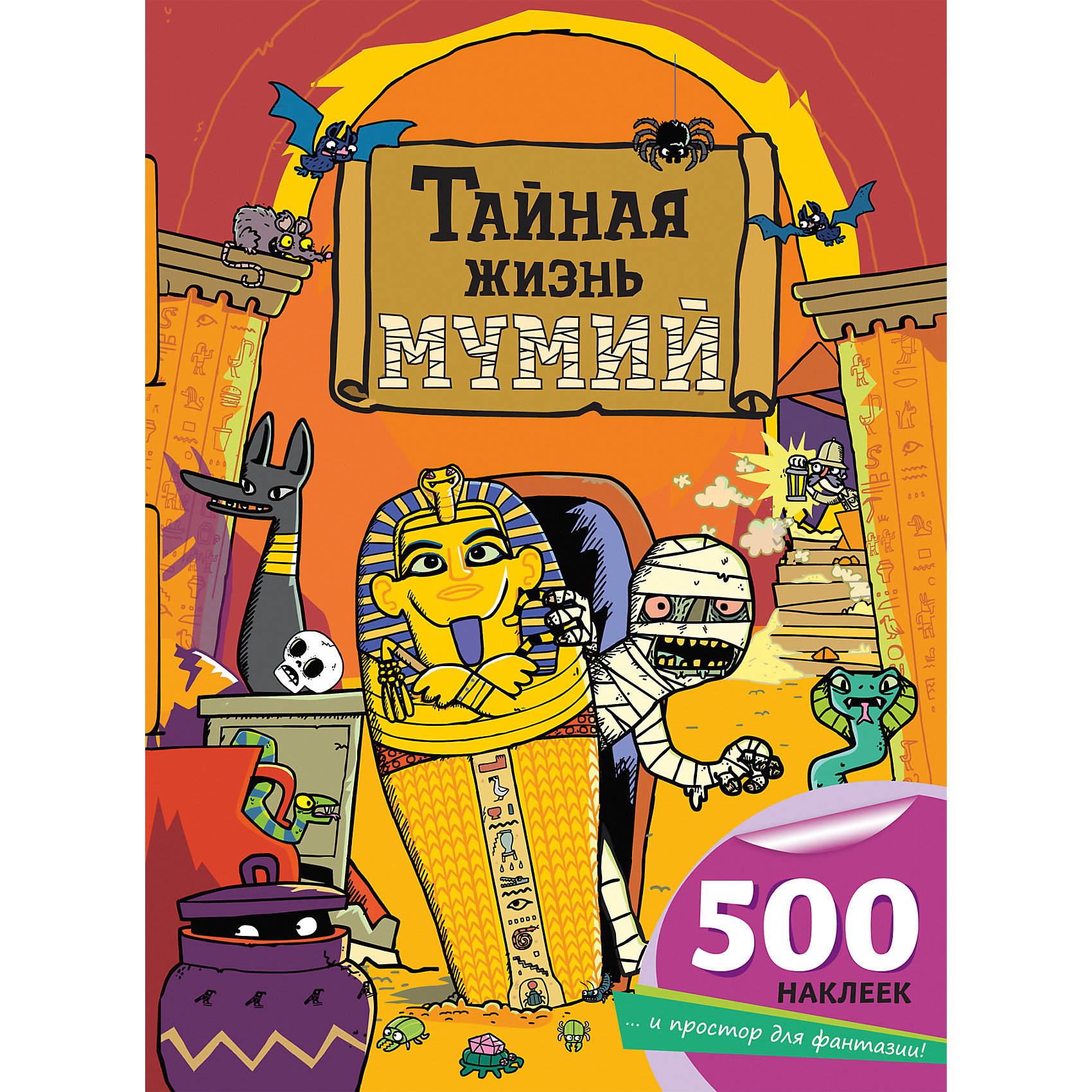 Тайная жизнь мумийСказки, рассказы, стихи<br>Книга с наклейками «Тайная жизнь мумий» - это потрясающе интересная реализация темы мумий. В детских энциклопедиях и книгах о Древнем Египте много написано, как и зачем делались мумии. А что если развить эту тему? Представить, что мумии живут своей жизнью после того, как вход в пирамиду закрывается. Какой могла бы быть эта жизнь? Вообразить ее как раз и поможет эта забавная книга. 500 наклеек дадут ребенку возможность самому придумать и воссоздать тайную жизнь мумий. А современный, жутковато-забавный стиль рисования понравится не только детям, но и их родителям.<br><br>Дополнительная информация:<br><br>- год выпуска: 2015<br>- количество страниц:24<br>- формат: 32 * 23 см.<br>- переплет: мягкий  переплет <br>обложка<br>- вес: 290 гр.<br>- возраст: от  6 до 8  лет<br><br>Книгу Тайная жизнь мумий можно купить в нашем интернет - магазине.<br><br>Ширина мм: 325<br>Глубина мм: 240<br>Высота мм: 4<br>Вес г: 290<br>Возраст от месяцев: 72<br>Возраст до месяцев: 144<br>Пол: Унисекс<br>Возраст: Детский<br>SKU: 4753451