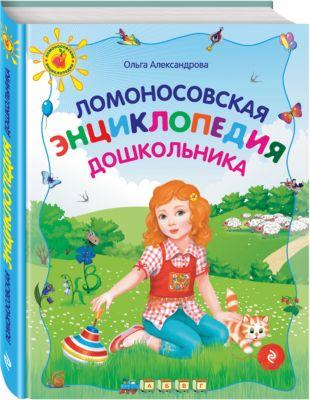 Эксмо Ломоносовская энциклопедия дошкольника, 2-е издание