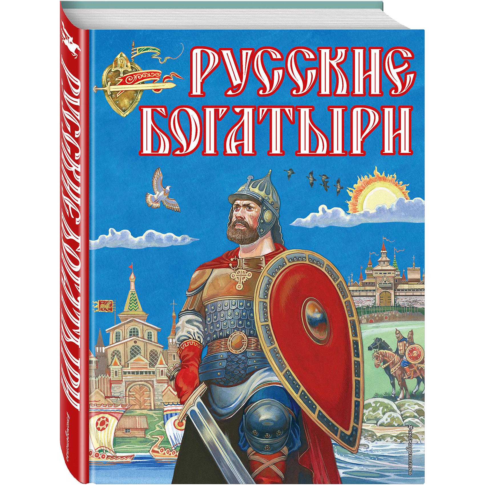 Эксмо Русские богатыри (иллюстрации И. Беличенко)