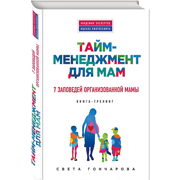 Купить Тайм-менеджмент для мам. 7 заповедей организованной мамы, Эксмо, Россия, Унисекс