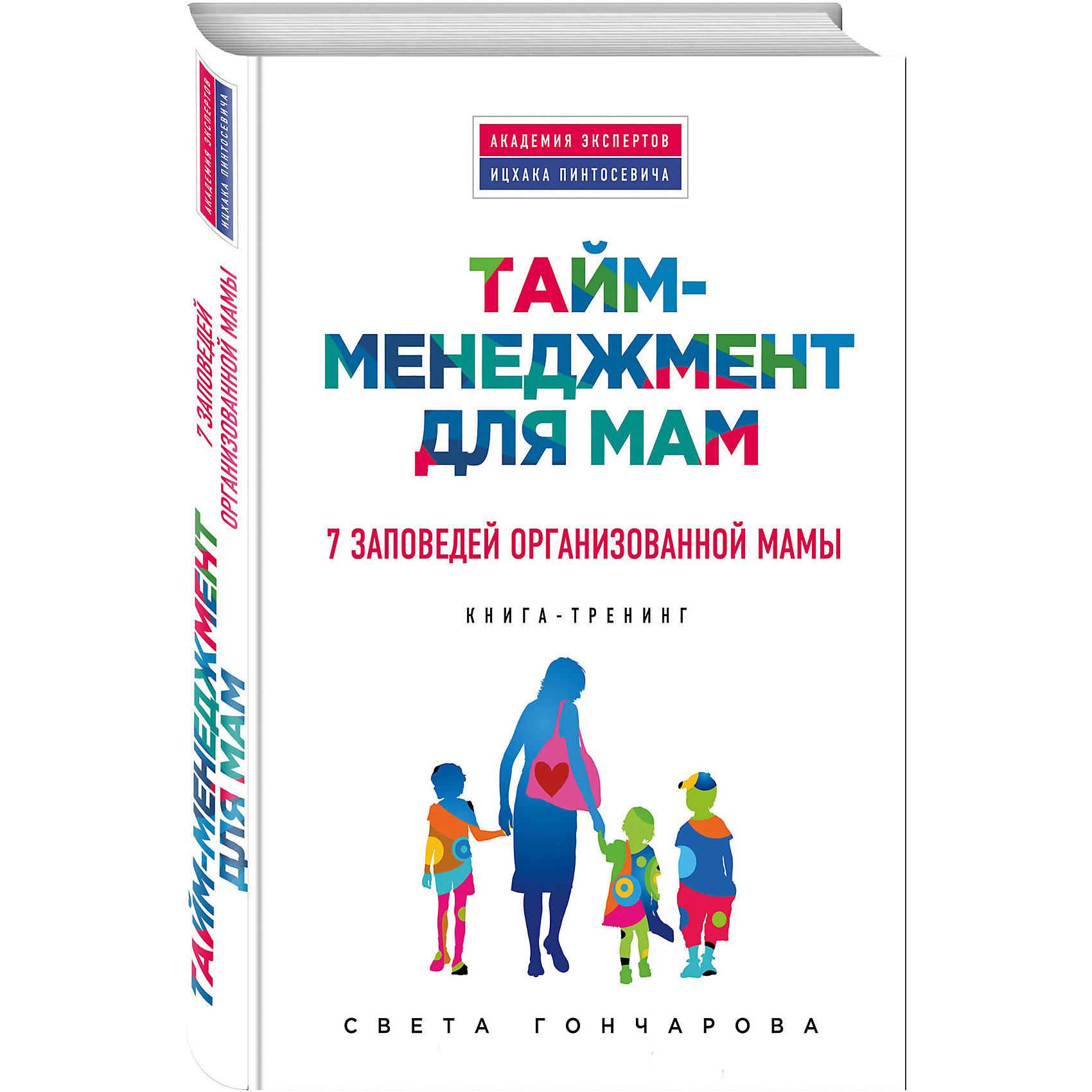 Тайм-менеджмент для мам. 7 заповедей организованной мамыCистема тайм-менеджмента, разработанная автором этой книги-тренинга, проста в применении, уже опробована и дает 100-процентный результат. Выполняя шаг за шагом задания, вы сможете навести порядок в своей жизни: правильно расставлять приоритеты, организовывать детей, находить время для себя и мужа и в итоге стать счастливой и организованной мамой, женой, хозяйкой.<br><br>Дополнительная информация:<br><br>- год выпуска: 2015<br>- количество страниц:176<br>- формат: 20 * 14* 2 см.<br>- переплет: твердый переплет<br>- вес: 302 гр.<br>- возраст: от  18  лет<br><br>Книгу Тайм-менеджмент для мам. 7 заповедей организованной мамы можно купить в нашем интернет - магазине.<br><br>Ширина мм: 200<br>Глубина мм: 138<br>Высота мм: 17<br>Вес г: 318<br>Возраст от месяцев: 144<br>Возраст до месяцев: 2147483647<br>Пол: Унисекс<br>Возраст: Детский<br>SKU: 4753476