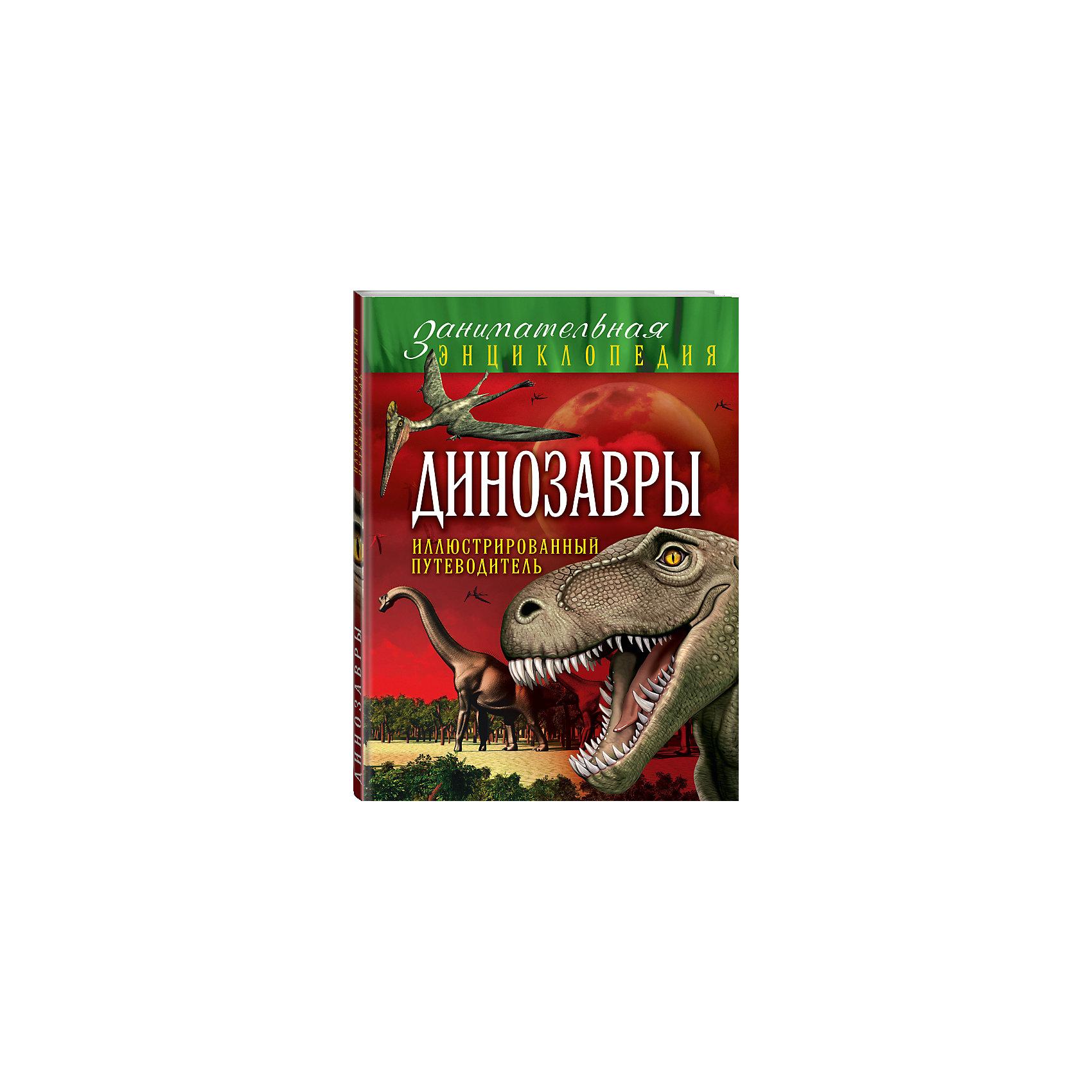 Эксмо Динозавры: иллюстрированный путеводитель обухова а путеводитель стамбул